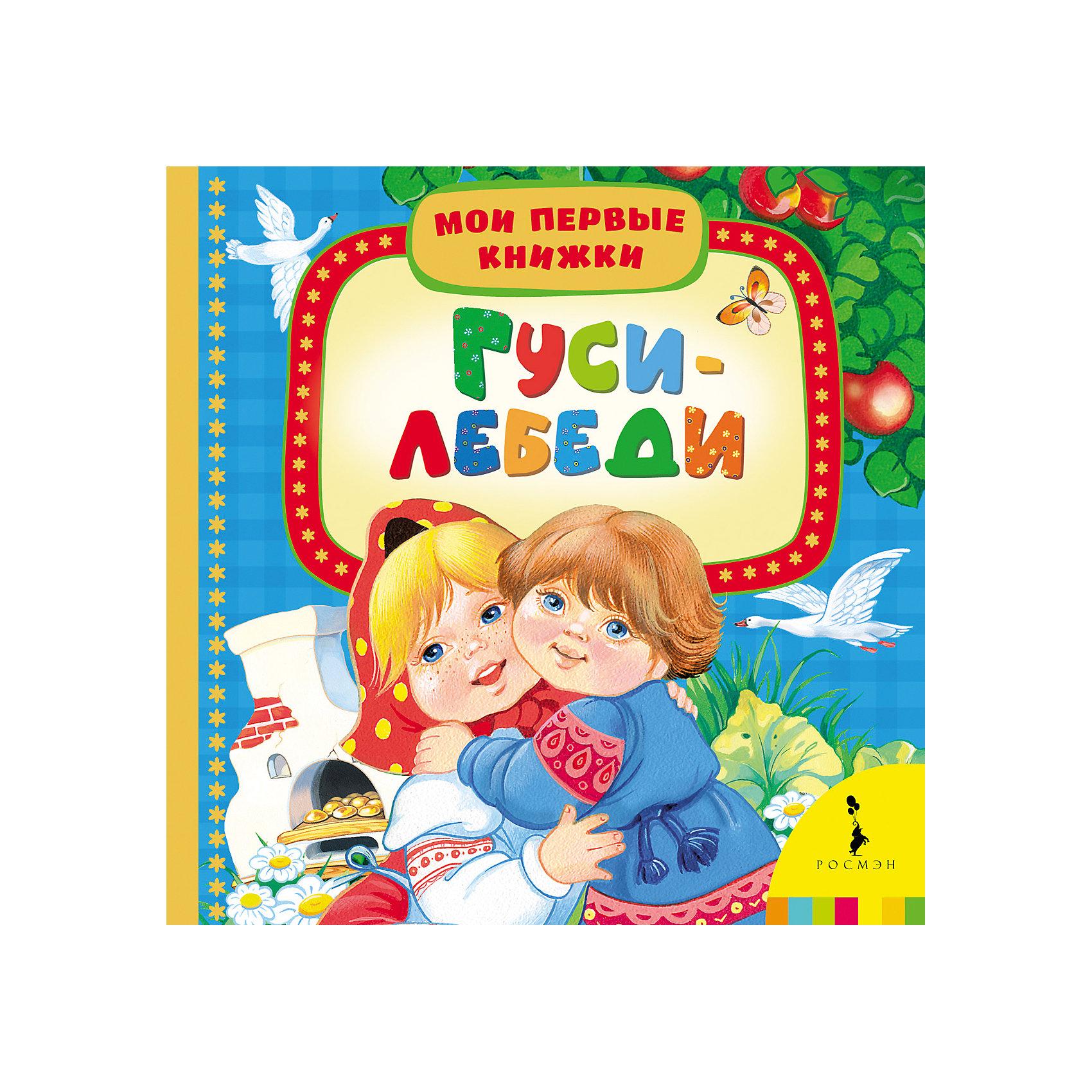 Гуси-лебеди, Мои первые книжкиПервые книги малыша<br>Характеристики товара:<br><br>- цвет: разноцветный;<br>- материал: картон;<br>- страниц: 14;<br>- формат: 17 х 17 см;<br>- обложка: картон;<br>- возраст: от 1 года. <br><br>Издания серии Мои первые книжки - отличный способ занять ребенка! Эта красочная книга станет отличным подарком для родителей и малыша. Она содержит в себе известные сказки, которые так любят дети. Отличный способ привить малышу любовь к чтению! Удобный формат и плотные странички позволят брать книгу с собой в поездки.<br>Чтение и рассматривание картинок даже в юном возрасте помогает ребенку развивать память, концентрацию внимания и воображение. Издание произведено из качественных материалов, которые безопасны даже для самых маленьких.<br><br>Издание Гуси-лебеди, Мои первые книжки от компании Росмэн можно купить в нашем интернет-магазине.<br><br>Ширина мм: 165<br>Глубина мм: 165<br>Высота мм: 15<br>Вес г: 358<br>Возраст от месяцев: 0<br>Возраст до месяцев: 36<br>Пол: Унисекс<br>Возраст: Детский<br>SKU: 5110280
