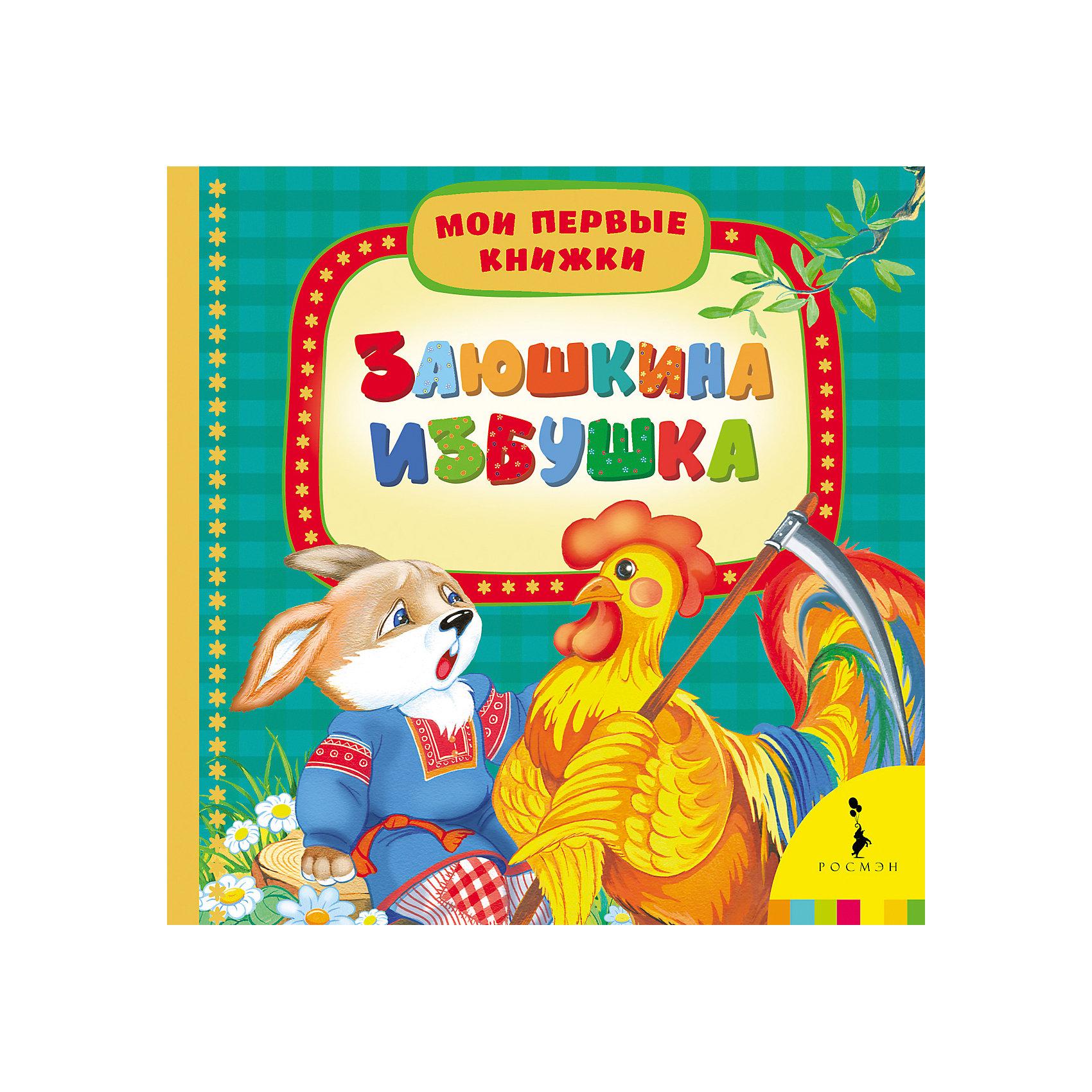 Росмэн Заюшкина избушка, Мои первые книжки книжки картонки росмэн первые книжки малыша гадкий утёнок