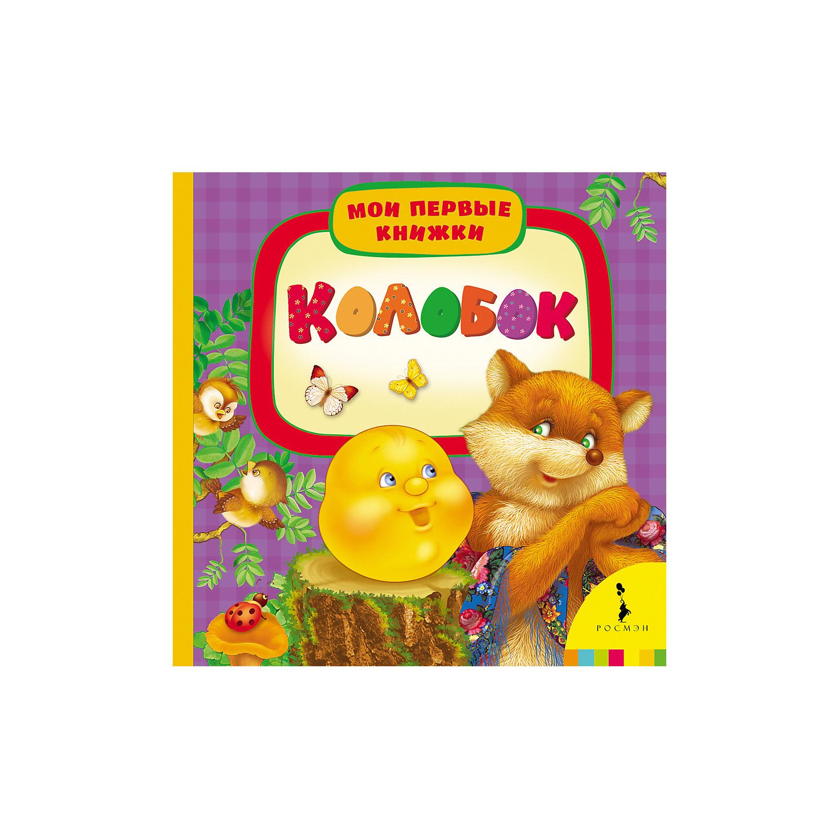 Росмэн Колобок, Мои первые книжки книжки картонки росмэн первые книжки малыша гадкий утёнок