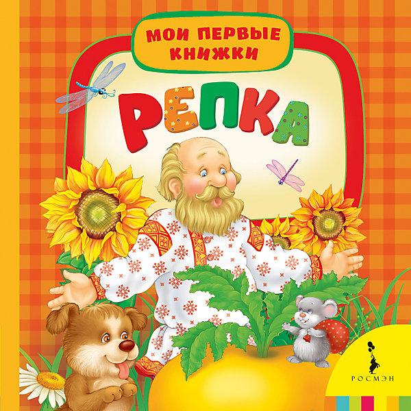 Репка, Мои первые книжкиПервые книги малыша<br>Характеристики товара:<br><br>- цвет: разноцветный;<br>- материал: картон;<br>- страниц: 14;<br>- формат: 17 х 17 см;<br>- обложка: картон;<br>- возраст: от 1 года. <br><br>Издания серии Мои первые книжки - отличный способ занять ребенка! Эта красочная книга станет отличным подарком для родителей и малыша. Она содержит в себе известные сказки, которые так любят дети. Отличный способ привить малышу любовь к чтению! Удобный формат и плотные странички позволят брать книгу с собой в поездки.<br>Чтение и рассматривание картинок даже в юном возрасте помогает ребенку развивать память, концентрацию внимания и воображение. Издание произведено из качественных материалов, которые безопасны даже для самых маленьких.<br><br>Издание Репка, Мои первые книжки от компании Росмэн можно купить в нашем интернет-магазине.<br><br>Ширина мм: 165<br>Глубина мм: 165<br>Высота мм: 18<br>Вес г: 305<br>Возраст от месяцев: 0<br>Возраст до месяцев: 36<br>Пол: Унисекс<br>Возраст: Детский<br>SKU: 5110283
