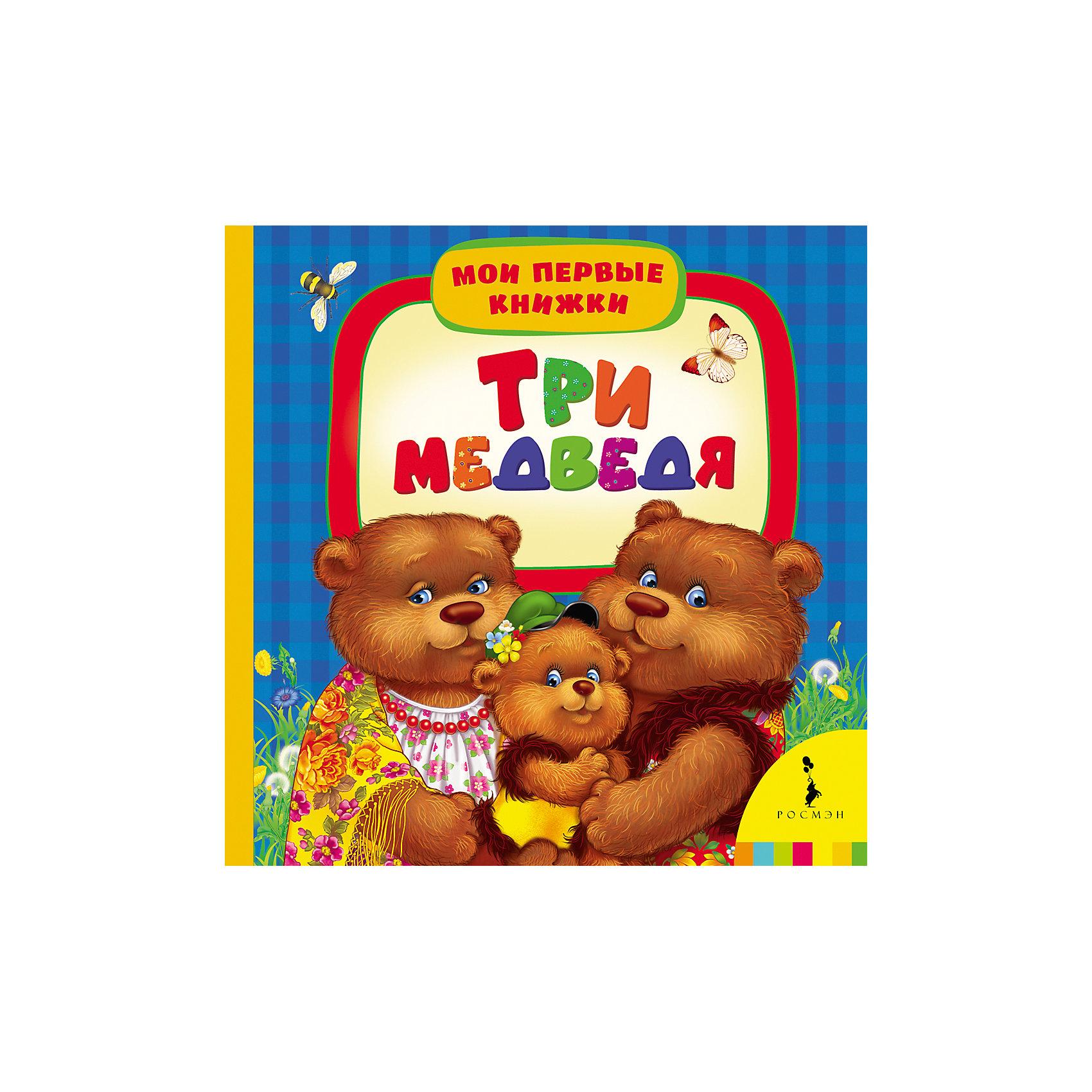 Росмэн Три медведя, Мои первые книжки три медведя три медведя кофточка happy animals молочная с мишкой