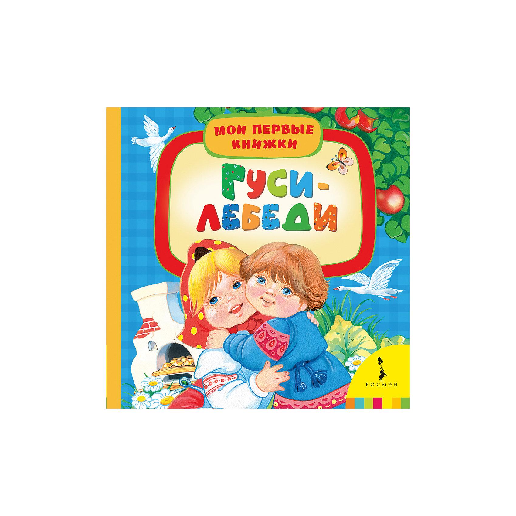 Гуси-лебеди, Мои первые книжкиПервые книги малыша<br>Характеристики товара:<br><br>- цвет: разноцветный;<br>- материал: картон;<br>- страниц: 14;<br>- формат: 17 х 17 см;<br>- обложка: картон;<br>- возраст: от 1 года. <br><br>Издания серии Мои первые книжки - отличный способ занять ребенка! Эта красочная книга станет отличным подарком для родителей и малыша. Она содержит в себе известные сказки, которые так любят дети. Отличный способ привить малышу любовь к чтению! Удобный формат и плотные странички позволят брать книгу с собой в поездки.<br>Чтение и рассматривание картинок даже в юном возрасте помогает ребенку развивать память, концентрацию внимания и воображение. Издание произведено из качественных материалов, которые безопасны даже для самых маленьких.<br><br>Издание Гуси-лебеди, Мои первые книжки от компании Росмэн можно купить в нашем интернет-магазине.<br><br>Ширина мм: 165<br>Глубина мм: 165<br>Высота мм: 18<br>Вес г: 305<br>Возраст от месяцев: 0<br>Возраст до месяцев: 36<br>Пол: Унисекс<br>Возраст: Детский<br>SKU: 5110286