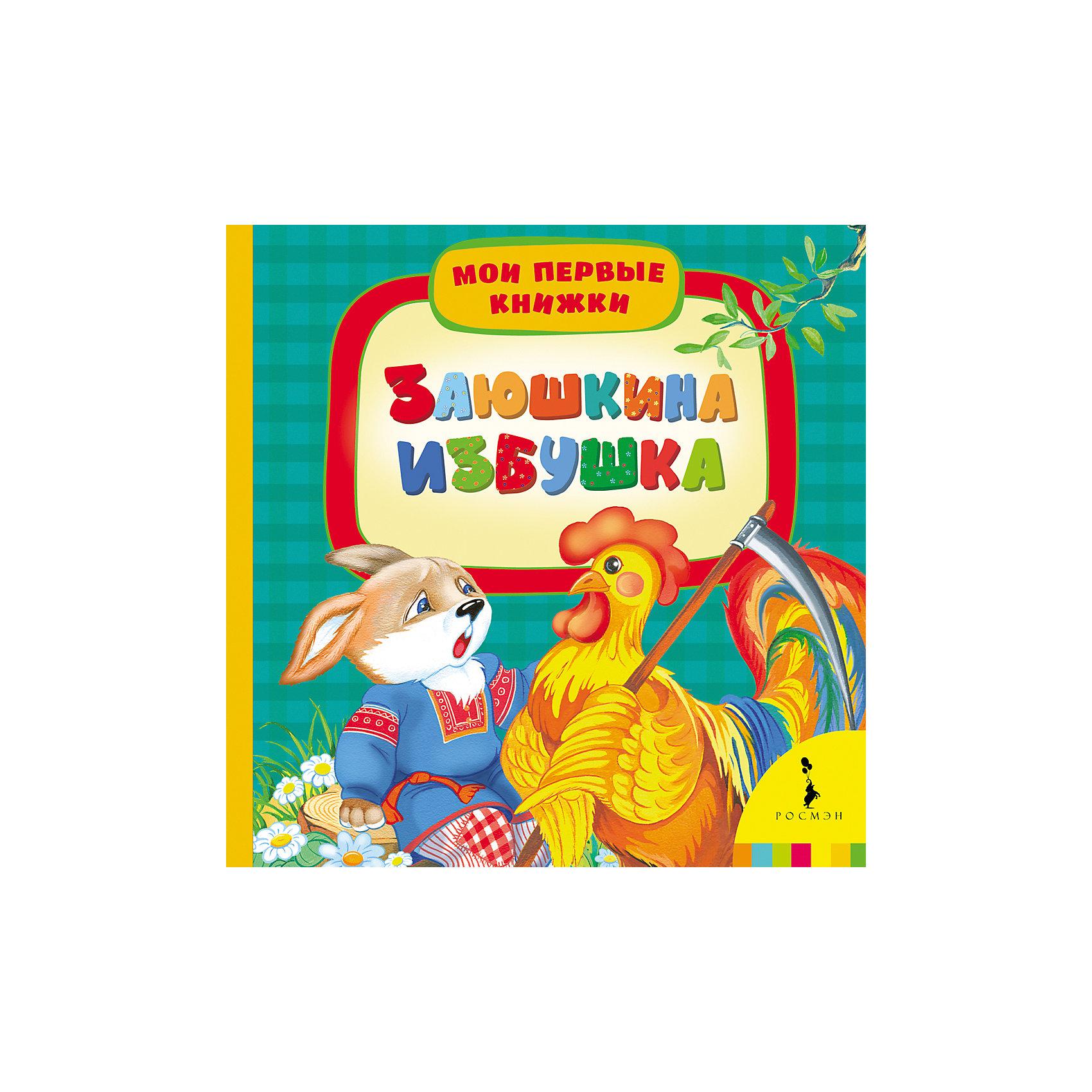 Заюшкина избушка, Мои первые книжкиХарактеристики товара:<br><br>- цвет: разноцветный;<br>- материал: бумага;<br>- страниц: 14;<br>- формат: 17 х 17 см;<br>- обложка: картон;<br>- возраст: от 1 года. <br><br>Издания серии Мои первые книжки - отличный способ занять ребенка! Эта красочная книга станет отличным подарком для родителей и малыша. Она содержит в себе известные сказки, которые так любят дети. Отличный способ привить малышу любовь к чтению! Удобный формат и плотные странички позволят брать книгу с собой в поездки.<br>Чтение и рассматривание картинок даже в юном возрасте помогает ребенку развивать память, концентрацию внимания и воображение. Издание произведено из качественных материалов, которые безопасны даже для самых маленьких.<br><br>Издание Заюшкина избушка, Мои первые книжки от компании Росмэн можно купить в нашем интернет-магазине.<br><br>Ширина мм: 165<br>Глубина мм: 165<br>Высота мм: 18<br>Вес г: 305<br>Возраст от месяцев: 0<br>Возраст до месяцев: 36<br>Пол: Унисекс<br>Возраст: Детский<br>SKU: 5110287