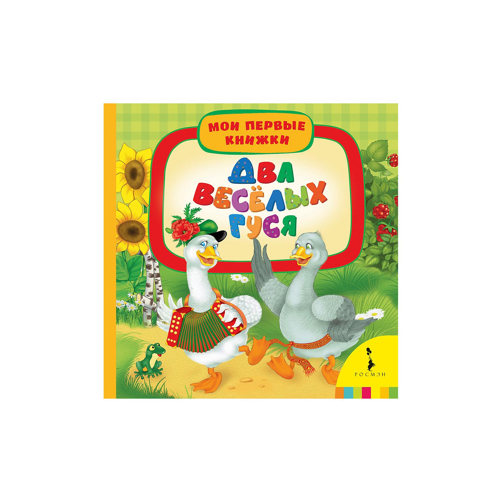 Два весёлых гуся, Мои первые книжкиРосмэн<br>Характеристики товара:<br><br>- цвет: разноцветный;<br>- материал: бумага;<br>- страниц: 14;<br>- формат: 17 х 17 см;<br>- обложка: картон;<br>- возраст: от 1 года. <br><br>Издания серии Мои первые книжки - отличный способ занять ребенка! Эта красочная книга станет отличным подарком для родителей и малыша. Она содержит в себе известные сказки, стихи, загадки, песенки и потешки, которые так любят дети. Отличный способ привить малышу любовь к чтению! Удобный формат и плотные странички позволят брать книгу с собой в поездки.<br>Чтение и рассматривание картинок даже в юном возрасте помогает ребенку развивать память, концентрацию внимания и воображение. Издание произведено из качественных материалов, которые безопасны даже для самых маленьких.<br><br>Издание Два весёлых гуся, Мои первые книжки от компании Росмэн можно купить в нашем интернет-магазине.<br><br>Ширина мм: 165<br>Глубина мм: 165<br>Высота мм: 18<br>Вес г: 305<br>Возраст от месяцев: 0<br>Возраст до месяцев: 36<br>Пол: Унисекс<br>Возраст: Детский<br>SKU: 5110289