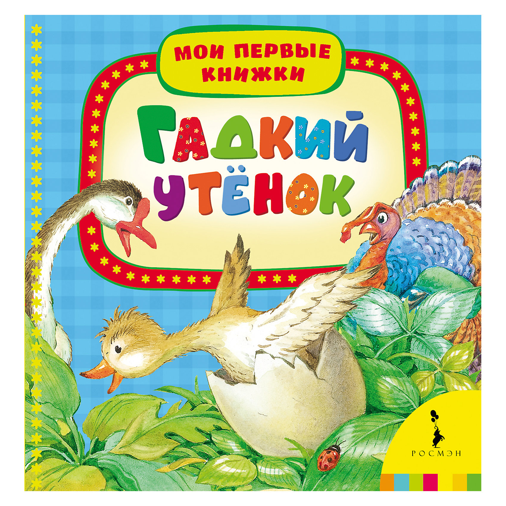 Гадкий утёнок (Мои первые книжки)Первые книги малыша<br>Характеристики товара:<br><br>- цвет: разноцветный;<br>- материал: бумага;<br>- страниц: 14;<br>- формат: 17 х 17 см;<br>- обложка: картон;<br>- возраст: от 1 года. <br><br>Издания серии Мои первые книжки - отличный способ занять ребенка! Эта красочная книга станет отличным подарком для родителей и малыша. Она содержит в себе известные сказки, которые так любят дети. Отличный способ привить малышу любовь к чтению! Удобный формат и плотные странички позволят брать книгу с собой в поездки.<br>Чтение и рассматривание картинок даже в юном возрасте помогает ребенку развивать память, концентрацию внимания и воображение. Издание произведено из качественных материалов, которые безопасны даже для самых маленьких.<br><br>Издание Гадкий утёнок, Мои первые книжки от компании Росмэн можно купить в нашем интернет-магазине.<br><br>Ширина мм: 165<br>Глубина мм: 165<br>Высота мм: 20<br>Вес г: 344<br>Возраст от месяцев: 0<br>Возраст до месяцев: 36<br>Пол: Унисекс<br>Возраст: Детский<br>SKU: 5110290