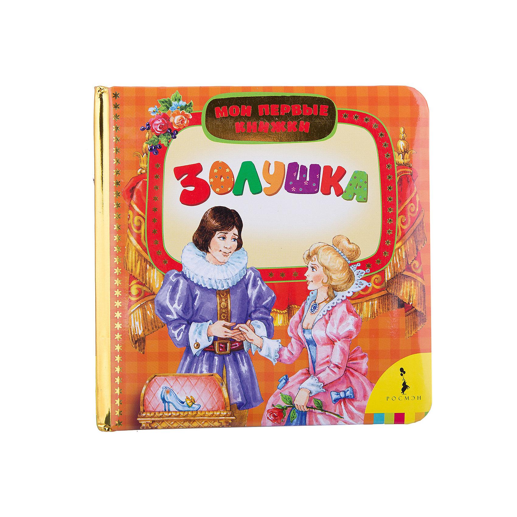Росмэн Золушка (Мои первые книжки) книжки картонки росмэн первые книжки малыша гадкий утёнок