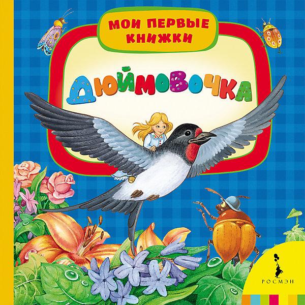 Дюймовочка, Мои первые книжкиПервые книги малыша<br>Характеристики товара:<br><br>- цвет: разноцветный;<br>- материал: бумага;<br>- страниц: 14;<br>- формат: 17 х 17 см;<br>- обложка: картон;<br>- возраст: от 1 года. <br><br>Издания серии Мои первые книжки - отличный способ занять ребенка! Эта красочная книга станет отличным подарком для родителей и малыша. Она содержит в себе известные сказки, которые так любят дети. Отличный способ привить малышу любовь к чтению! Удобный формат и плотные странички позволят брать книгу с собой в поездки.<br>Чтение и рассматривание картинок даже в юном возрасте помогает ребенку развивать память, концентрацию внимания и воображение. Издание произведено из качественных материалов, которые безопасны даже для самых маленьких.<br><br>Издание Дюймовочка, Мои первые книжки от компании Росмэн можно купить в нашем интернет-магазине.<br>Ширина мм: 165; Глубина мм: 165; Высота мм: 18; Вес г: 305; Возраст от месяцев: 0; Возраст до месяцев: 36; Пол: Унисекс; Возраст: Детский; SKU: 5110295;