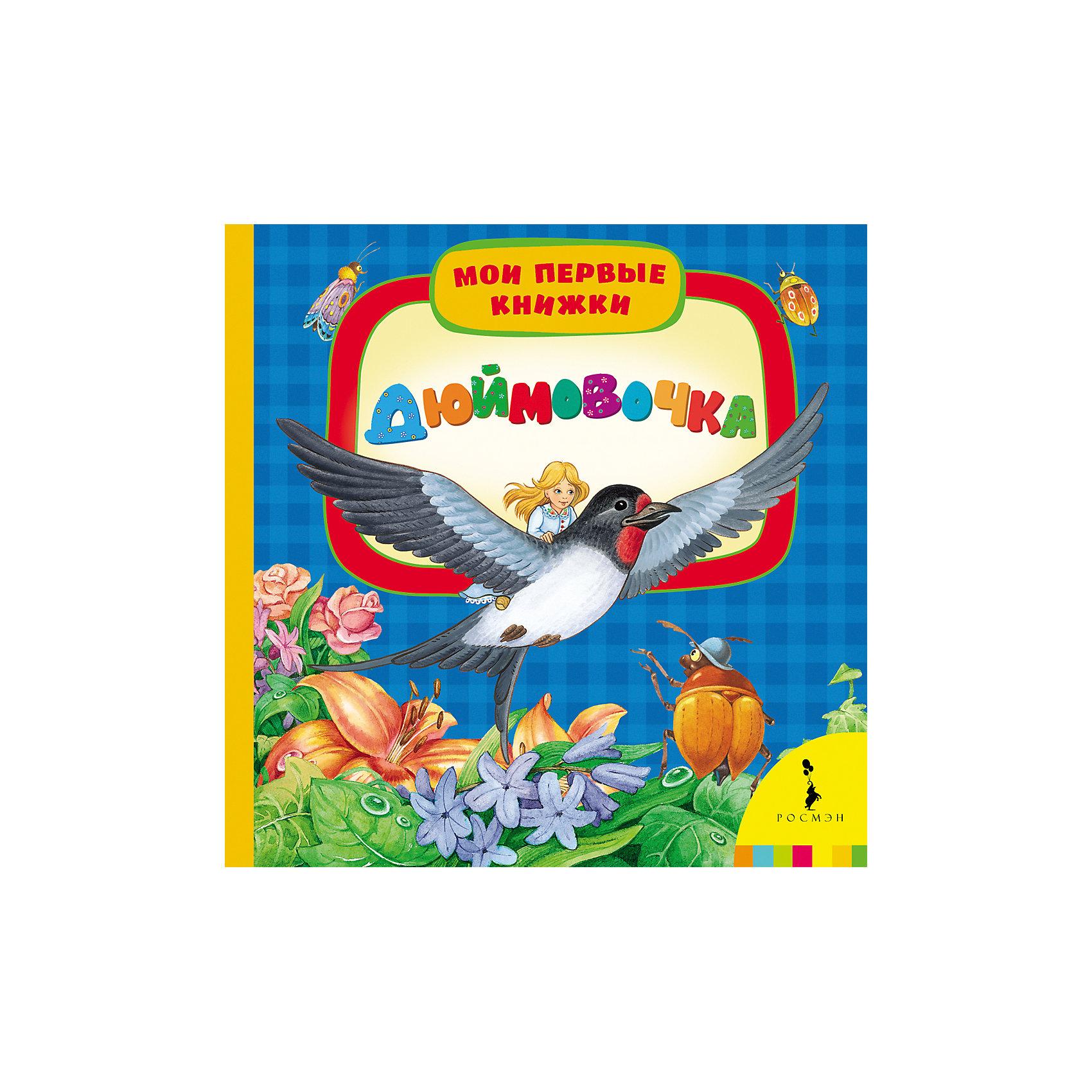 Дюймовочка, Мои первые книжкиПервые книги малыша<br>Характеристики товара:<br><br>- цвет: разноцветный;<br>- материал: бумага;<br>- страниц: 14;<br>- формат: 17 х 17 см;<br>- обложка: картон;<br>- возраст: от 1 года. <br><br>Издания серии Мои первые книжки - отличный способ занять ребенка! Эта красочная книга станет отличным подарком для родителей и малыша. Она содержит в себе известные сказки, которые так любят дети. Отличный способ привить малышу любовь к чтению! Удобный формат и плотные странички позволят брать книгу с собой в поездки.<br>Чтение и рассматривание картинок даже в юном возрасте помогает ребенку развивать память, концентрацию внимания и воображение. Издание произведено из качественных материалов, которые безопасны даже для самых маленьких.<br><br>Издание Дюймовочка, Мои первые книжки от компании Росмэн можно купить в нашем интернет-магазине.<br><br>Ширина мм: 165<br>Глубина мм: 165<br>Высота мм: 18<br>Вес г: 305<br>Возраст от месяцев: 0<br>Возраст до месяцев: 36<br>Пол: Унисекс<br>Возраст: Детский<br>SKU: 5110295