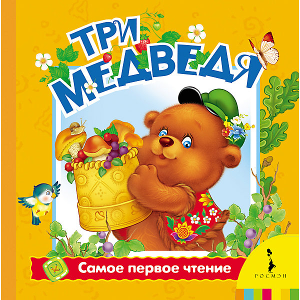 Три медведяСказки<br>Характеристики товара:<br><br>- цвет: разноцветный;<br>- материал: бумага;<br>- страниц: 16;<br>- формат: 17 х 17 см;<br>- обложка: картон;<br>- возраст: от 1 года. <br><br>Издания серии Самое первое чтение - отличный способ занять ребенка! Эта красочная книга станет отличным подарком для родителей и малыша. Она содержит в себе известные сказки, которые так любят дети. Отличный способ привить малышу любовь к чтению! Удобный формат и плотные странички позволят брать книгу с собой в поездки.<br>Чтение и рассматривание картинок даже в юном возрасте помогает ребенку развивать память, концентрацию внимания и воображение. Издание произведено из качественных материалов, которые безопасны даже для самых маленьких.<br><br>Издание Три медведя от компании Росмэн можно купить в нашем интернет-магазине.<br><br>Ширина мм: 165<br>Глубина мм: 165<br>Высота мм: 20<br>Вес г: 320<br>Возраст от месяцев: 0<br>Возраст до месяцев: 36<br>Пол: Унисекс<br>Возраст: Детский<br>SKU: 5110296