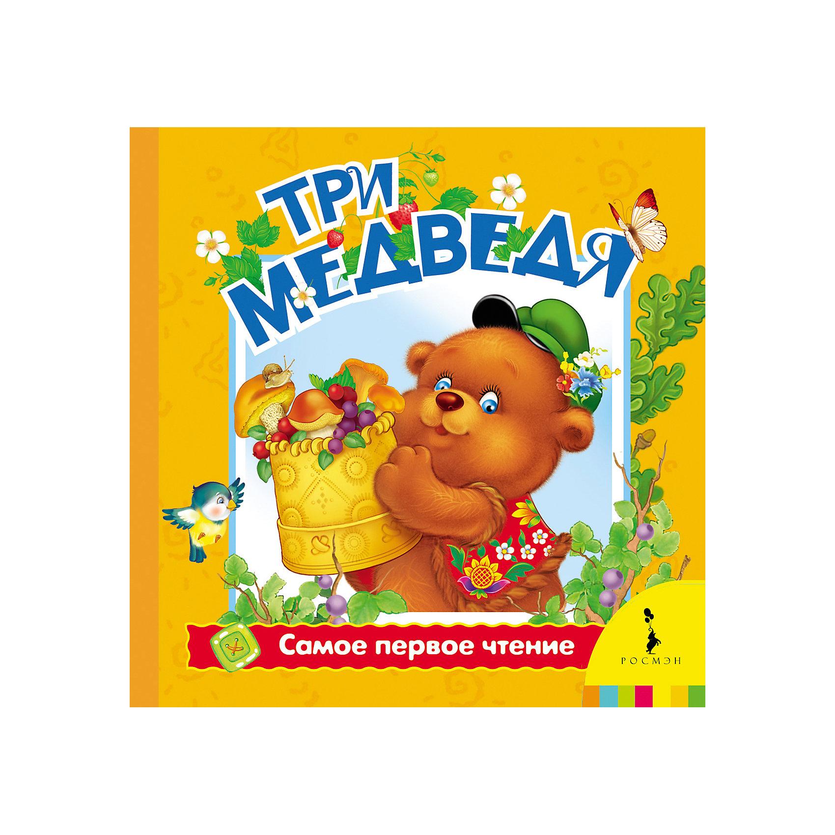 Три медведяХарактеристики товара:<br><br>- цвет: разноцветный;<br>- материал: бумага;<br>- страниц: 16;<br>- формат: 17 х 17 см;<br>- обложка: картон;<br>- возраст: от 1 года. <br><br>Издания серии Самое первое чтение - отличный способ занять ребенка! Эта красочная книга станет отличным подарком для родителей и малыша. Она содержит в себе известные сказки, которые так любят дети. Отличный способ привить малышу любовь к чтению! Удобный формат и плотные странички позволят брать книгу с собой в поездки.<br>Чтение и рассматривание картинок даже в юном возрасте помогает ребенку развивать память, концентрацию внимания и воображение. Издание произведено из качественных материалов, которые безопасны даже для самых маленьких.<br><br>Издание Три медведя от компании Росмэн можно купить в нашем интернет-магазине.<br><br>Ширина мм: 165<br>Глубина мм: 165<br>Высота мм: 20<br>Вес г: 320<br>Возраст от месяцев: 0<br>Возраст до месяцев: 36<br>Пол: Унисекс<br>Возраст: Детский<br>SKU: 5110296