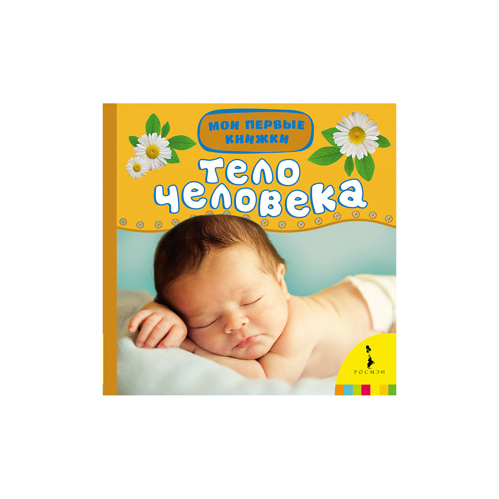 Росмэн Тело человека, Мои первые книжки книжки картонки росмэн первые книжки малыша гадкий утёнок