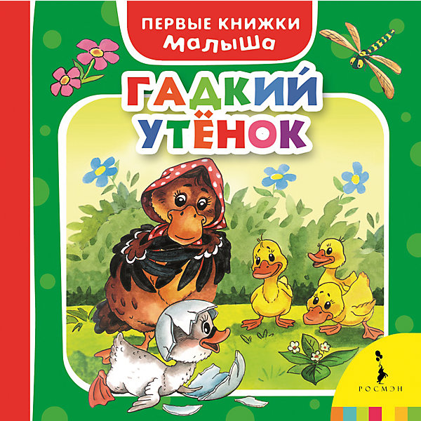 Гадкий утёнок, Первые книжки малышаРосмэн<br>Характеристики товара:<br><br>- цвет: разноцветный;<br>- материал: бумага;<br>- страниц: 14;<br>- формат: 17 х 17 см;<br>- обложка: картон;<br>- возраст: от 1 года. <br><br>Издания серии Первые книжки малыша - отличный способ занять ребенка! Эта красочная книга станет отличным подарком для родителей и малыша. Она содержит в себе известные сказки, которые так любят дети. Плюс - яркие иллюстрации. Отличный способ привить малышу любовь к чтению! Удобный формат и плотные странички позволят брать книгу с собой в поездки.<br>Чтение и рассматривание картинок даже в юном возрасте помогает ребенку развивать память, концентрацию внимания и воображение. Издание произведено из качественных материалов, которые безопасны даже для самых маленьких.<br><br>Издание Гадкий утёнок, Первые книжки малыша от компании Росмэн можно купить в нашем интернет-магазине.<br><br>Ширина мм: 165<br>Глубина мм: 165<br>Высота мм: 15<br>Вес г: 358<br>Возраст от месяцев: 0<br>Возраст до месяцев: 36<br>Пол: Унисекс<br>Возраст: Детский<br>SKU: 5110300