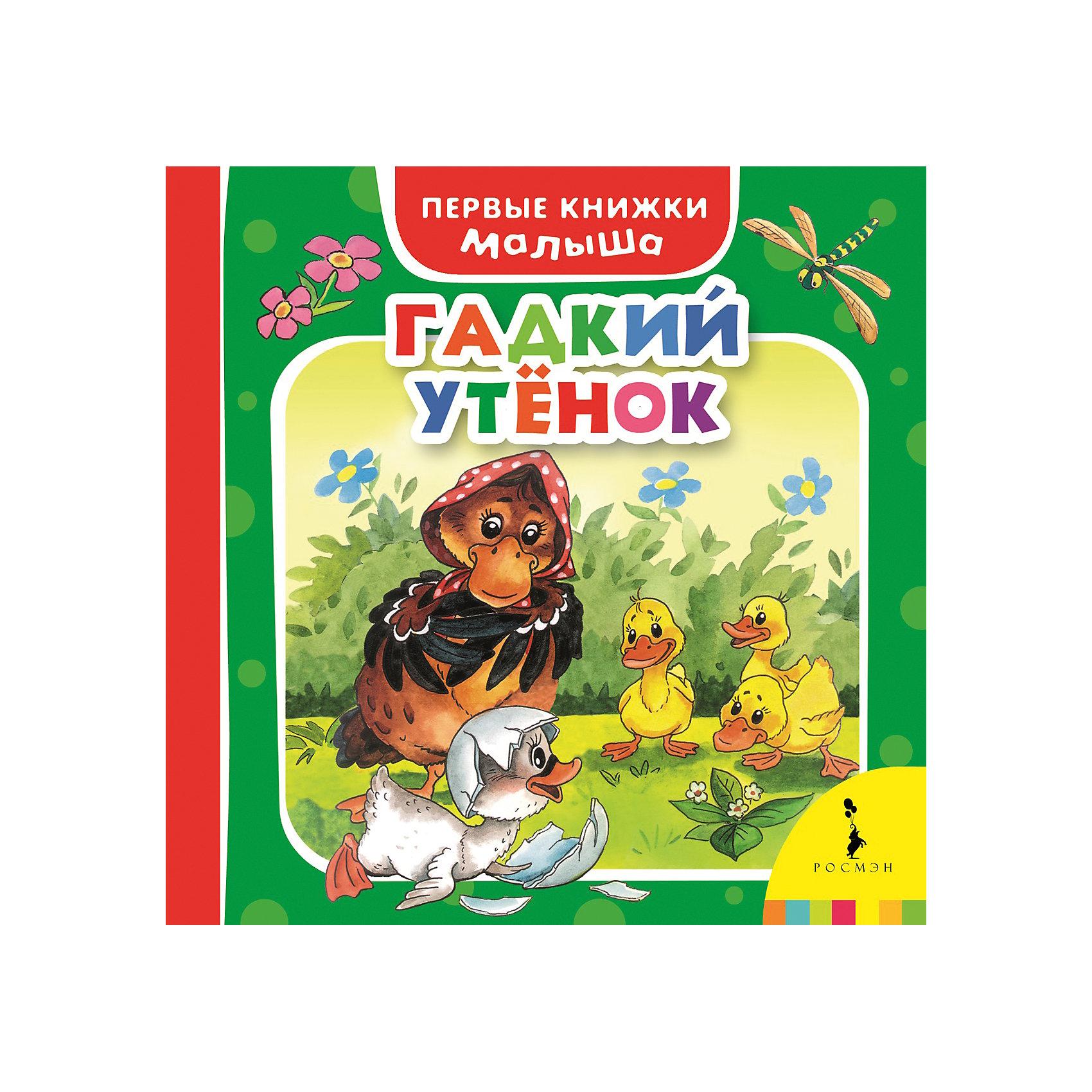Гадкий утёнок, Первые книжки малыша