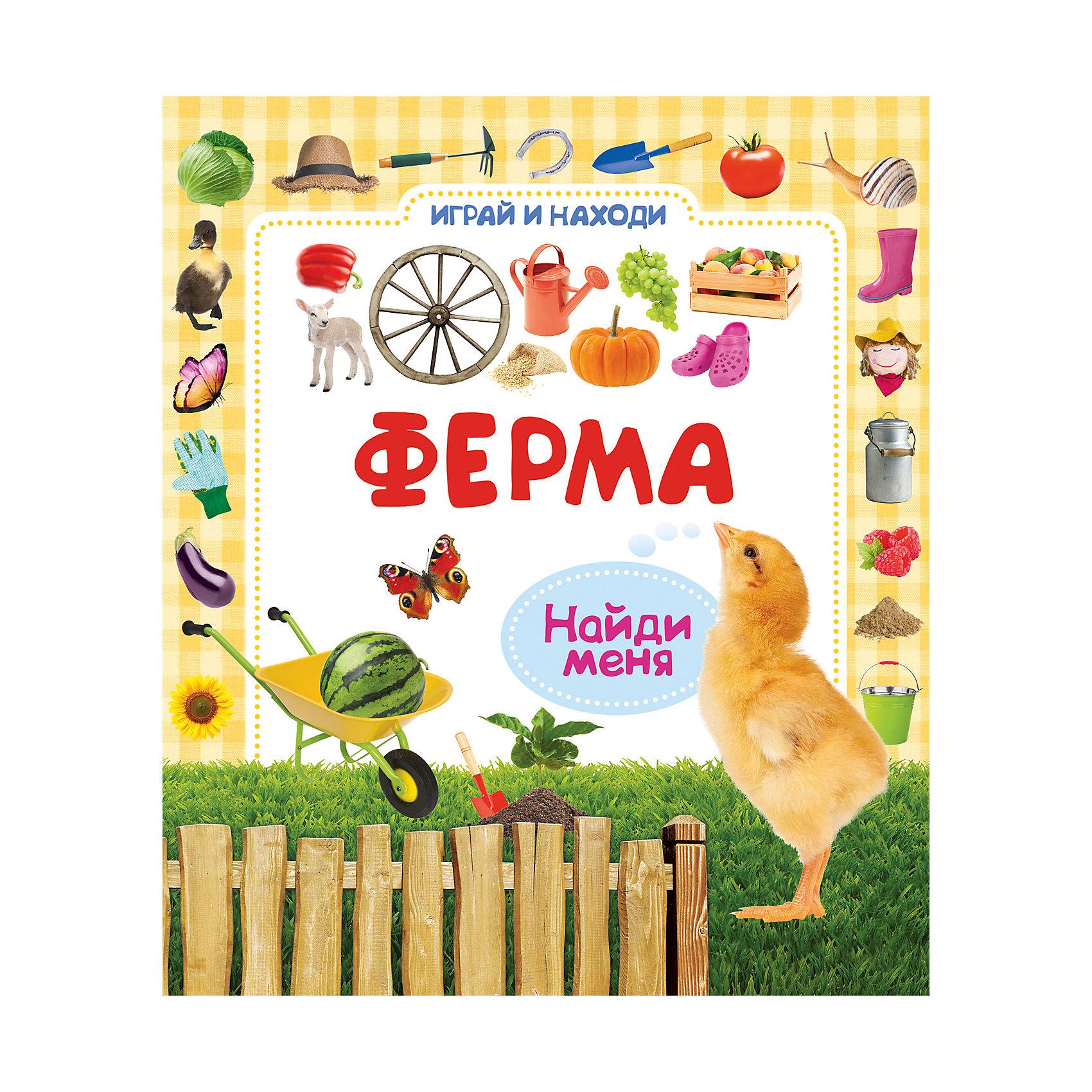 Играй и находи ФермаХарактеристики товара:<br><br>- цвет: разноцветный;<br>- материал: бумага;<br>- страниц: 6;<br>- формат: 25 х 22 см;<br>- обложка: твердая;<br>- иллюстрации.<br><br>Учиться важным навыкам можно в веселой форме! Эта интересная книга с иллюстрациями станет отличным подарком для ребенка. Она поможет малышу узнать новое и равить важные навыки, находя нужные объекты. Талантливый иллюстратор дополнил книгу качественными рисунками, которые помогают ребенку познавать мир.<br>Такие игры помогает ребенку развивать зрительную память, концентрацию внимания и воображение. Издание произведено из качественных материалов, которые безопасны даже для самых маленьких.<br><br>Книгу Играй и находи Ферма от компании Росмэн можно купить в нашем интернет-магазине.<br><br>Ширина мм: 250<br>Глубина мм: 225<br>Высота мм: 7<br>Вес г: 275<br>Возраст от месяцев: 0<br>Возраст до месяцев: 36<br>Пол: Унисекс<br>Возраст: Детский<br>SKU: 5110307