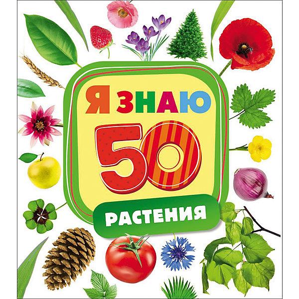 Я знаю РастенияТесты и задания<br>Характеристики товара:<br><br>- цвет: разноцветный;<br>- материал: бумага;<br>- страниц: 10;<br>- формат: 22 х 25 см;<br>- обложка: картон;<br>- развивающая. <br><br>Издания серии Я знаю - отличный способ занять ребенка! Эта красочная книга станет отличным подарком для родителей и малыша. Она содержит в себе интересные задания и яркие картинки, которые так любят дети. Отличный способ привить малышу любовь к занятиям и начать обучение! Методика такого обучения в игровой форме разработана опытными специалистами и опробована множеством родителей.<br>Чтение, выполнение простых заданий и рассматривание картинок помогает ребенку развивать память, концентрацию внимания и воображение. Издание произведено из качественных материалов, которые безопасны даже для самых маленьких.<br><br>Издание Я знаю Растения от компании Росмэн можно купить в нашем интернет-магазине.<br><br>Ширина мм: 248<br>Глубина мм: 225<br>Высота мм: 7<br>Вес г: 279<br>Возраст от месяцев: 0<br>Возраст до месяцев: 36<br>Пол: Унисекс<br>Возраст: Детский<br>SKU: 5110312