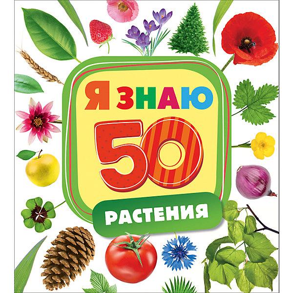Я знаю РастенияЭнциклопедии для малышей<br>Характеристики товара:<br><br>- цвет: разноцветный;<br>- материал: бумага;<br>- страниц: 10;<br>- формат: 22 х 25 см;<br>- обложка: картон;<br>- развивающая. <br><br>Издания серии Я знаю - отличный способ занять ребенка! Эта красочная книга станет отличным подарком для родителей и малыша. Она содержит в себе интересные задания и яркие картинки, которые так любят дети. Отличный способ привить малышу любовь к занятиям и начать обучение! Методика такого обучения в игровой форме разработана опытными специалистами и опробована множеством родителей.<br>Чтение, выполнение простых заданий и рассматривание картинок помогает ребенку развивать память, концентрацию внимания и воображение. Издание произведено из качественных материалов, которые безопасны даже для самых маленьких.<br><br>Издание Я знаю Растения от компании Росмэн можно купить в нашем интернет-магазине.<br>Ширина мм: 250; Глубина мм: 225; Высота мм: 6; Вес г: 292; Возраст от месяцев: 0; Возраст до месяцев: 36; Пол: Унисекс; Возраст: Детский; SKU: 5110313;