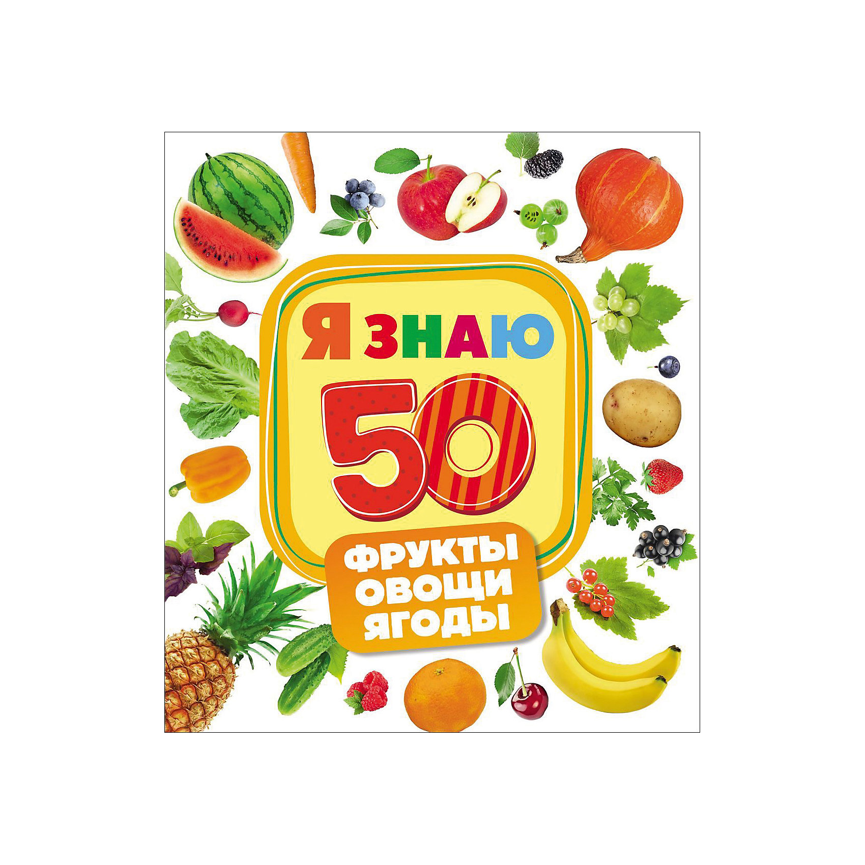 Росмэн Я знаю Фрукты, овощи, ягоды настольная игра росмэн овощи фрукты ягоды 20988