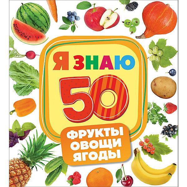 Я знаю Фрукты, овощи, ягодыКнижки с наклейками<br>Характеристики товара:<br><br>- цвет: разноцветный;<br>- материал: бумага;<br>- страниц: 10;<br>- формат: 22 х 25 см;<br>- обложка: картон;<br>- развивающая. <br><br>Издания серии Я знаю - отличный способ занять ребенка! Эта красочная книга станет отличным подарком для родителей и малыша. Она содержит в себе интересные задания и яркие картинки, которые так любят дети. Отличный способ привить малышу любовь к занятиям и начать обучение! Методика такого обучения в игровой форме разработана опытными специалистами и опробована множеством родителей.<br>Чтение, выполнение простых заданий и рассматривание картинок помогает ребенку развивать память, концентрацию внимания и воображение. Издание произведено из качественных материалов, которые безопасны даже для самых маленьких.<br><br>Издание Я знаю Фрукты, овощи, ягоды от компании Росмэн можно купить в нашем интернет-магазине.<br><br>Ширина мм: 250<br>Глубина мм: 225<br>Высота мм: 6<br>Вес г: 292<br>Возраст от месяцев: 0<br>Возраст до месяцев: 36<br>Пол: Унисекс<br>Возраст: Детский<br>SKU: 5110315