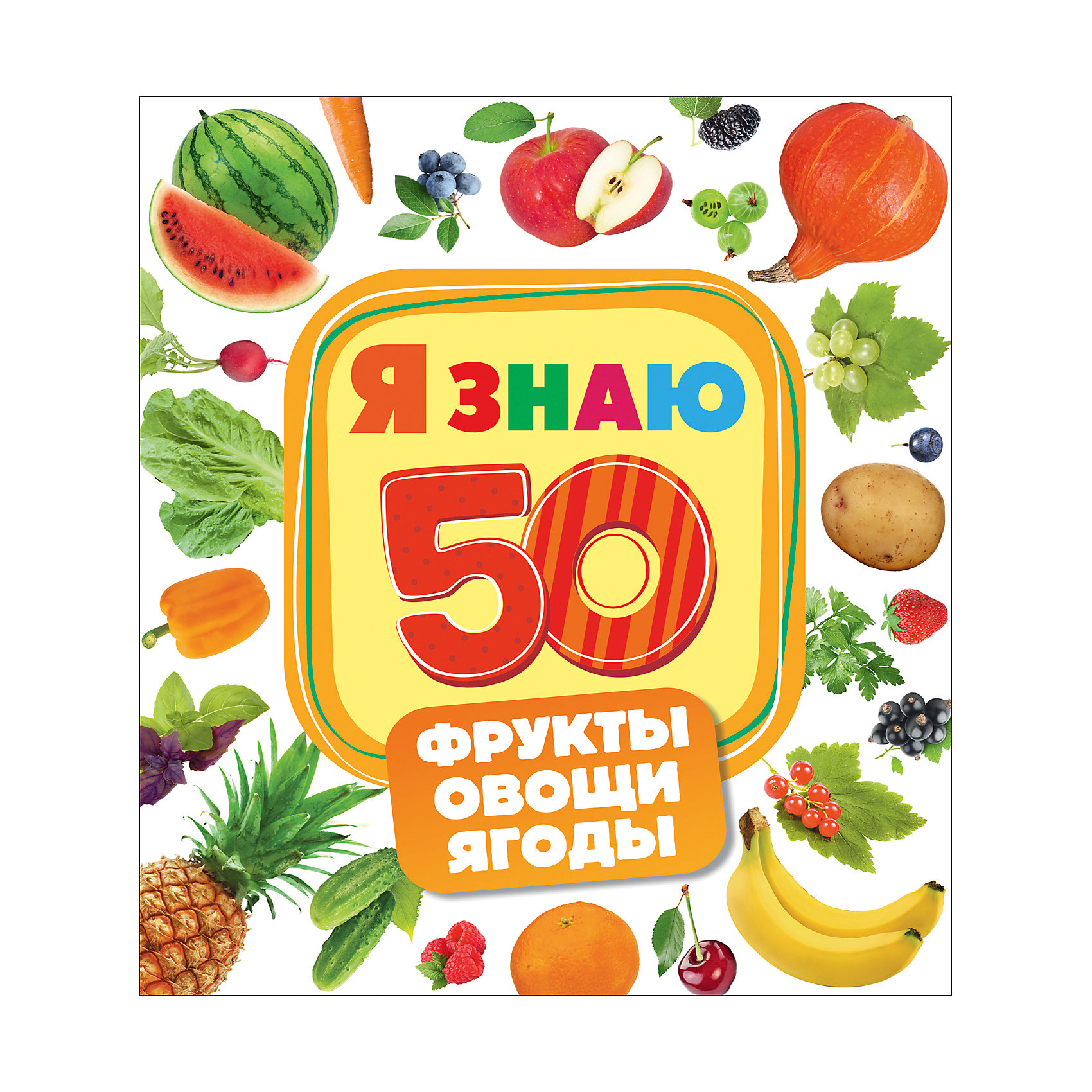 Я знаю Фрукты, овощи, ягодыХарактеристики товара:<br><br>- цвет: разноцветный;<br>- материал: бумага;<br>- страниц: 10;<br>- формат: 22 х 25 см;<br>- обложка: картон;<br>- развивающая. <br><br>Издания серии Я знаю - отличный способ занять ребенка! Эта красочная книга станет отличным подарком для родителей и малыша. Она содержит в себе интересные задания и яркие картинки, которые так любят дети. Отличный способ привить малышу любовь к занятиям и начать обучение! Методика такого обучения в игровой форме разработана опытными специалистами и опробована множеством родителей.<br>Чтение, выполнение простых заданий и рассматривание картинок помогает ребенку развивать память, концентрацию внимания и воображение. Издание произведено из качественных материалов, которые безопасны даже для самых маленьких.<br><br>Издание Я знаю Фрукты, овощи, ягоды от компании Росмэн можно купить в нашем интернет-магазине.<br><br>Ширина мм: 250<br>Глубина мм: 225<br>Высота мм: 6<br>Вес г: 292<br>Возраст от месяцев: 0<br>Возраст до месяцев: 36<br>Пол: Унисекс<br>Возраст: Детский<br>SKU: 5110315
