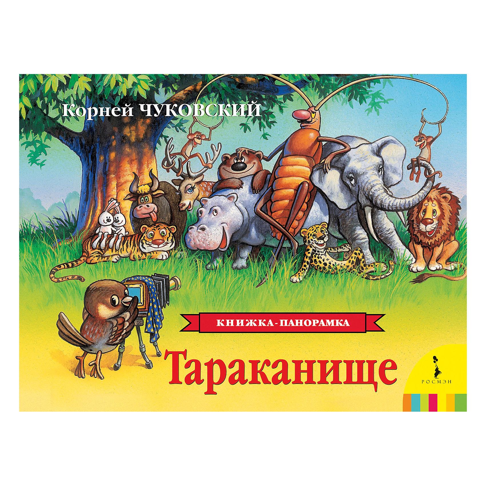 Панорамная книжка ТараканищеСерия панорамных книг включает все самые известные детские стихи и сказки. На каждом развороте раскрываются объемные панорамные конструкции и любимые персонажи оживают, а книжка превращается для малыша в настоящий театр!<br><br>Ширина мм: 256<br>Глубина мм: 195<br>Высота мм: 20<br>Вес г: 303<br>Возраст от месяцев: 0<br>Возраст до месяцев: 36<br>Пол: Унисекс<br>Возраст: Детский<br>SKU: 5110316