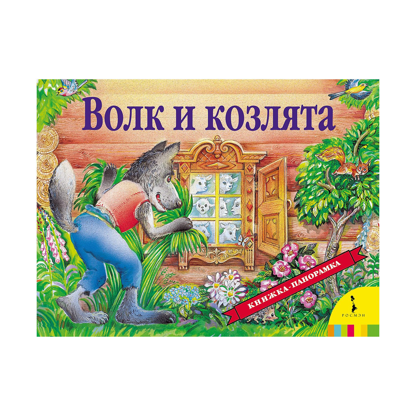 Росмэн Панорамная книжка Волк и козлята росмэн панорамная книжка спящая красавица