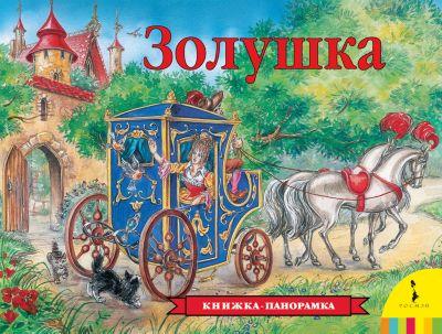 Росмэн Панорамная книжка Золушка