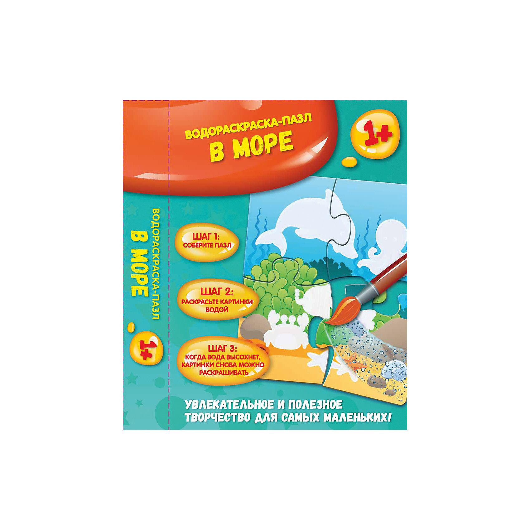 Fenix В море: водораскраска-пазл fenix глобус в чемодане европа