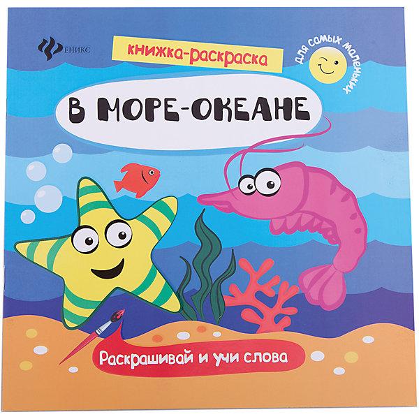В море-океане: книжка-раскраскаРаскраски по номерам<br>Характеристики товара:<br><br>• ISBN:9785222250914;<br>• возраст: от 0 лет;<br>• иллюстрации: черно-белые ;<br>• обложка: мягкая;<br>• количество страниц: 12;<br>• формат: 21,6х21,4х1 см.;<br>• вес: 50 гр.;<br>• издательство:  Феникс-Премьер;<br>• страна: Россия.<br><br>«В море-океане» книжка-раскраска - крупные картинки и широкие разноцветные контуры отлично подойдут в качестве первой раскраски для самых маленьких.  Раскрашивая простые и понятные образы, ребенок также сможет выучить названия морских обитателей.<br><br>Раскраска - это не только увлекательное, но и очень полезное занятие.  Помогает развивать мелкую мотрику и творческий потенциал, внимательность и аккуратность. <br><br>Идеальный выбор для совместных занятий вдвоём с ребёнком, а также очень познавательный подарок.<br><br>«В море-океане» книжка-раскраска, Феникс-Премьер, можно купить в нашем интернет-магазине.<br>Ширина мм: 214; Глубина мм: 216; Высота мм: 1; Вес г: 53; Возраст от месяцев: 12; Возраст до месяцев: 36; Пол: Унисекс; Возраст: Детский; SKU: 5120040;