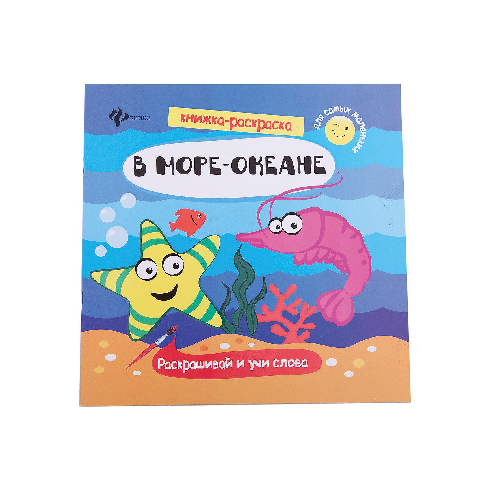 В море-океане: книжка-раскраскаРаскраски по номерам<br>Характеристики товара:<br><br>• ISBN:9785222250914;<br>• возраст: от 0 лет;<br>• иллюстрации: черно-белые ;<br>• обложка: мягкая;<br>• количество страниц: 12;<br>• формат: 21,6х21,4х1 см.;<br>• вес: 50 гр.;<br>• издательство:  Феникс-Премьер;<br>• страна: Россия.<br><br>«В море-океане» книжка-раскраска - крупные картинки и широкие разноцветные контуры отлично подойдут в качестве первой раскраски для самых маленьких.  Раскрашивая простые и понятные образы, ребенок также сможет выучить названия морских обитателей.<br><br>Раскраска - это не только увлекательное, но и очень полезное занятие.  Помогает развивать мелкую мотрику и творческий потенциал, внимательность и аккуратность. <br><br>Идеальный выбор для совместных занятий вдвоём с ребёнком, а также очень познавательный подарок.<br><br>«В море-океане» книжка-раскраска, Феникс-Премьер, можно купить в нашем интернет-магазине.<br><br>Ширина мм: 214<br>Глубина мм: 216<br>Высота мм: 1<br>Вес г: 53<br>Возраст от месяцев: 12<br>Возраст до месяцев: 36<br>Пол: Унисекс<br>Возраст: Детский<br>SKU: 5120040