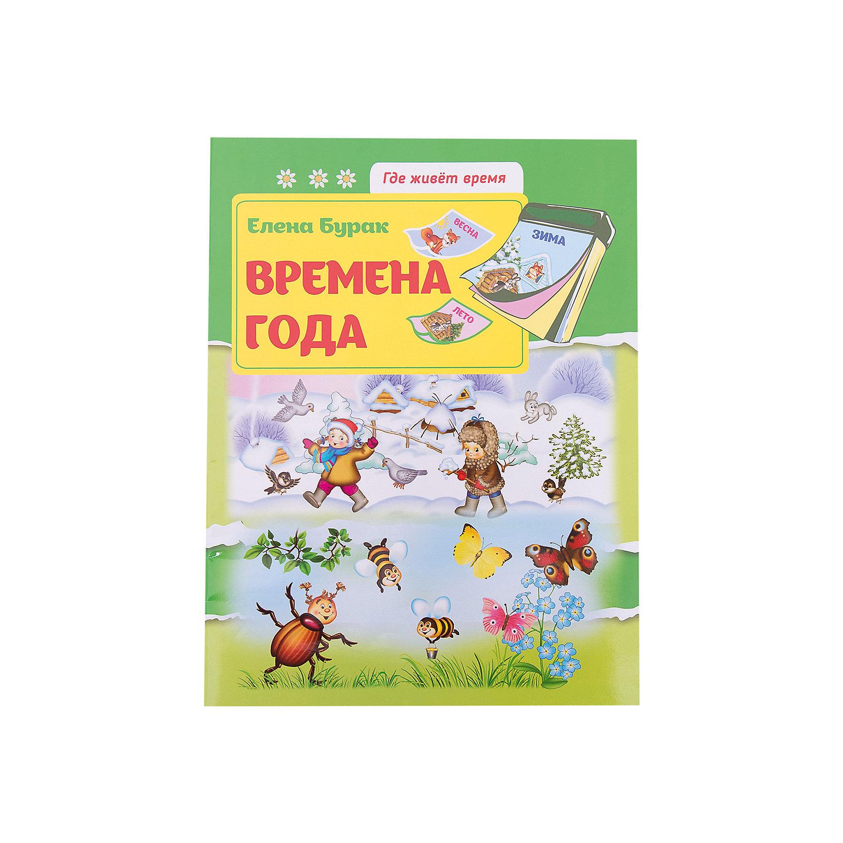 Fenix Времена года: развивающая книжка glavnye provaly 2016 goda