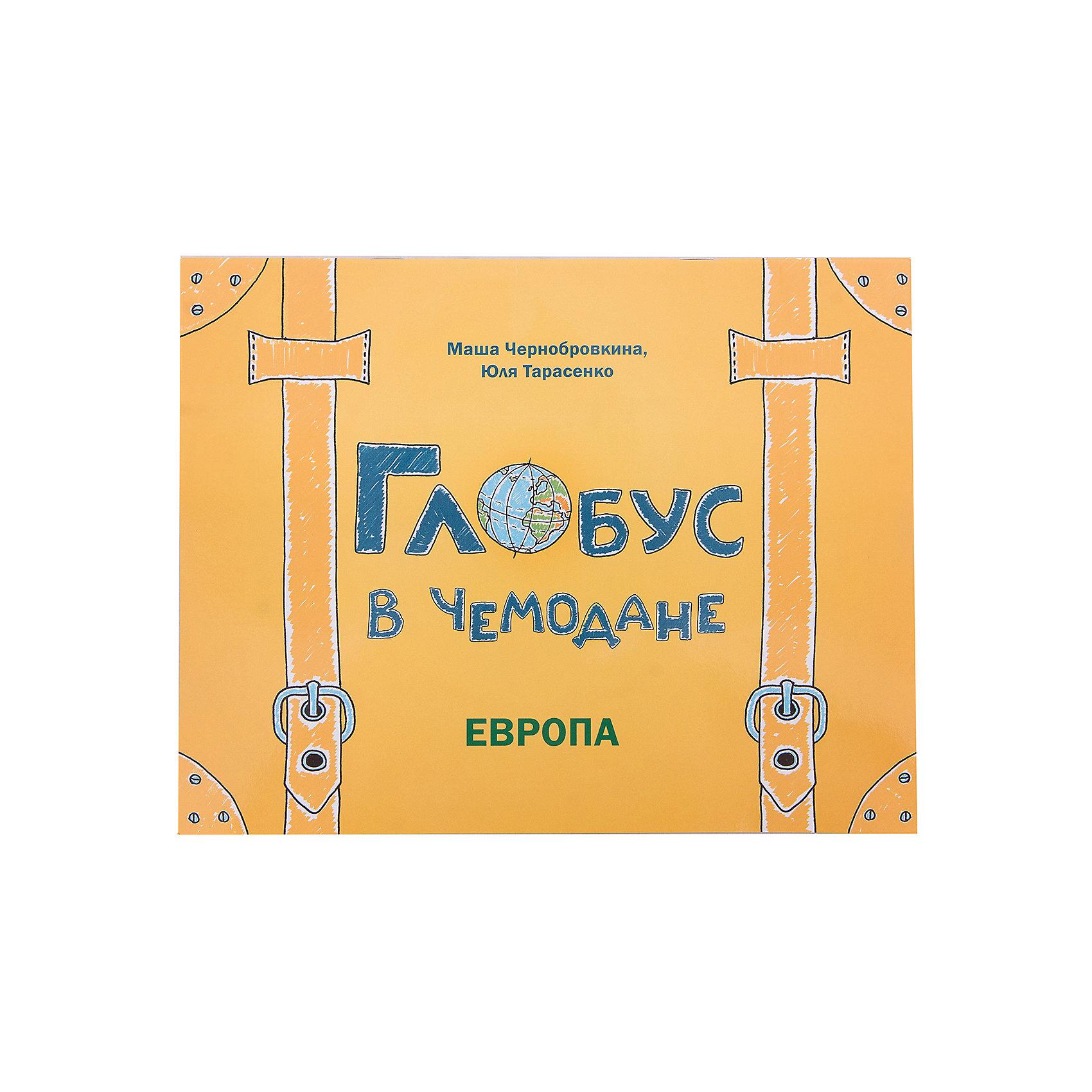 Fenix Глобус в чемодане: Европа как онлайн t10 билет для барселоны
