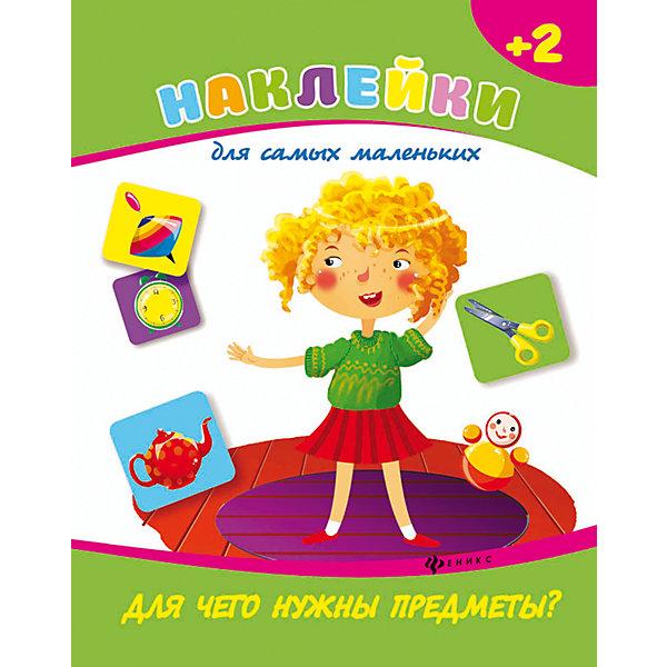 Для чего нужны предметы?Книжки с наклейками<br>Характеристики товара: <br><br>• ISBN: 978-5-222-25275-8; <br>• возраст: от 2 лет;<br>• формат: 84*108/16; <br>• бумага: мелованная; <br>• иллюстрации: цветные; <br>• серия: Наклейки для самых маленьких;<br>• издательство: Феникс; <br>• автор: Белых Виктория Алексеевна;<br>• редактор: Фоминичев Антон;<br>• количество страниц: 8; <br>• размер: 26х20х0,2 см;<br>• вес: 70 грамм.<br><br>«Для чего нужны предметы?» - обучающая книга с наклейками. Ребенок узнает, какие предметы необходимы для спальни, ванной комнаты, прогулки. Ребенок научится объединять предметы по группам и соотносить их с другими предметами. Для выполнения задания нужно правильно приклеить наклейки, расположенные на отдельном листе.<br><br>Книгу «Для чего нужны предметы?» , Феникс можно купить в нашем интернет-магазине.<br>Ширина мм: 260; Глубина мм: 200; Высота мм: 1; Вес г: 68; Возраст от месяцев: 12; Возраст до месяцев: 72; Пол: Унисекс; Возраст: Детский; SKU: 5120052;