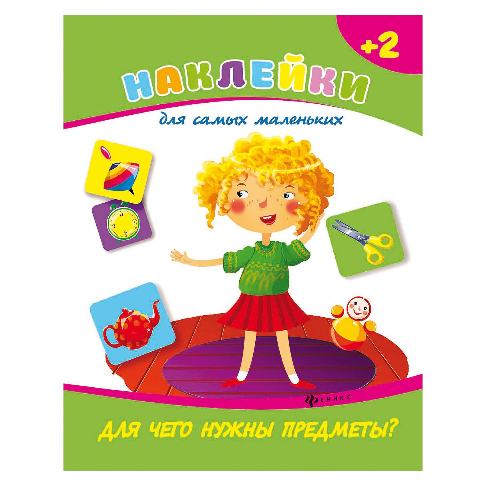 Для чего нужны предметы?Книжки с наклейками<br>Выполняя задания этой книги, ребенок не только увлекательно проведет свой досуг, но и сможет потренировать логическое мышление, произвольное внимание и память, станет более сообразительным, старательным и усидчивым. Объясните ребенку задание, помогите, е<br><br>Ширина мм: 260<br>Глубина мм: 200<br>Высота мм: 1<br>Вес г: 68<br>Возраст от месяцев: 12<br>Возраст до месяцев: 72<br>Пол: Унисекс<br>Возраст: Детский<br>SKU: 5120052
