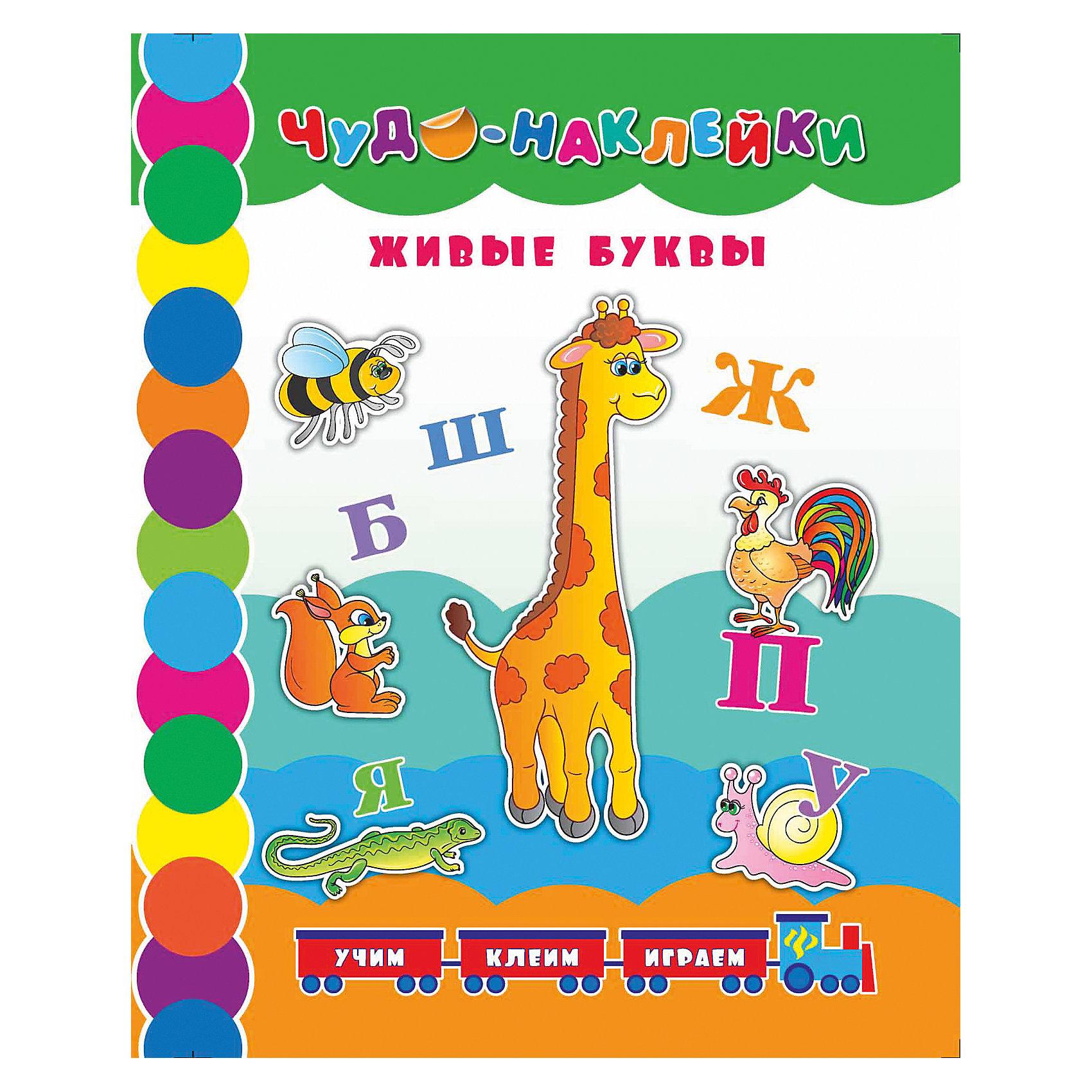 Живые буквыРазвивающие книги<br>С помощью данной книги ваш малыш легко выучит буквы русского алфавита. Яркие страницы книги и красочные наклейки очень понравятся ребенку. Работа с наклейками также поможет приучить ребенка к аккуратности и развить мелкую моторику кисти, которая способст<br><br>Ширина мм: 260<br>Глубина мм: 200<br>Высота мм: 1<br>Вес г: 58<br>Возраст от месяцев: 12<br>Возраст до месяцев: 60<br>Пол: Унисекс<br>Возраст: Детский<br>SKU: 5120056