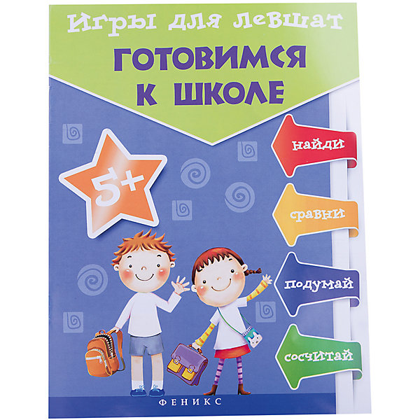Игры для левшат:готовимся к школеКниги для развития мышления<br>Характеристики товара: <br><br>• ISBN: 978-5-222-20140-4; <br>• возраст: от 5 лет;<br>• формат: 26х20; <br>• бумага: офсет; <br>• иллюстрации: цветные; <br>• серия: Мир вашего ребенка;<br>• издательство: Феникс; <br>• автор: Татьяна Пятница;<br>• редактор: Морозова Оксана, Калиничева Наталья;<br>• количество страниц:16; <br>• размер: 26х20 см;<br>• вес: 52 грамма.<br><br>Книга «Игра для левшат: готовимся к школе» создана специально для левшей. Выполняя интересные задания, ребенок научится считать, сравнивать, сопоставлять и правильно относиться к миру правшей. На страницах издания юный читатель найдет увлекательные ребусы, лабиринты и загадки, развивающие мелкую моторику, логику, память и внимание.<br><br>Книгу «Игры для левшат: готовимся к школе», Феникс можно купить в нашем интернет-магазине.<br><br>Ширина мм: 260<br>Глубина мм: 199<br>Высота мм: 1<br>Вес г: 60<br>Возраст от месяцев: 12<br>Возраст до месяцев: 72<br>Пол: Унисекс<br>Возраст: Детский<br>SKU: 5120061