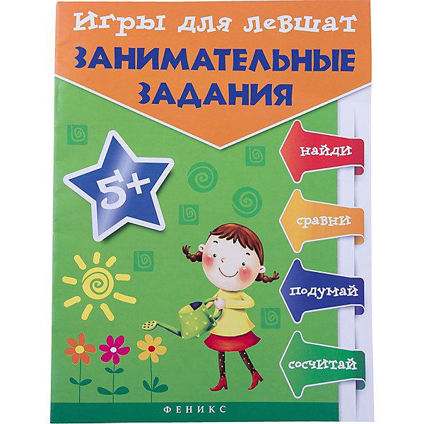 Игры для левшат:занимательные заданияКниги для развития мышления<br>Характеристики товара: <br><br>• ISBN: 978-5-222-22608-7; <br>• возраст: от 5 лет;<br>• формат: 205х260; <br>• бумага: офсет; <br>• иллюстрации: цветные; <br>• серия: Мир вашего ребенка;<br>• издательство: Феникс; <br>• автор: Татьяна Пятница;<br>• редактор: Морозова Оксана, Калиничева Наталья;<br>• количество страниц: 16; <br>• размер: 20,5х26 см;<br>• вес: 52 грамма.<br><br>Книга «Игра для левшат: занимательные задания» создана специально для левшей. Выполняя интересные задания, ребенок научится считать, сравнивать, сопоставлять и правильно относиться к миру правшей. На страницах издания юный читатель найдет увлекательные ребусы, лабиринты и загадки, развивающие мелкую моторику, логику, память и внимание.<br><br>Книгу «Игры для левшат: занимательные задания», Феникс можно купить в нашем интернет-магазине.<br>Ширина мм: 260; Глубина мм: 199; Высота мм: 1; Вес г: 60; Возраст от месяцев: 12; Возраст до месяцев: 72; Пол: Унисекс; Возраст: Детский; SKU: 5120062;