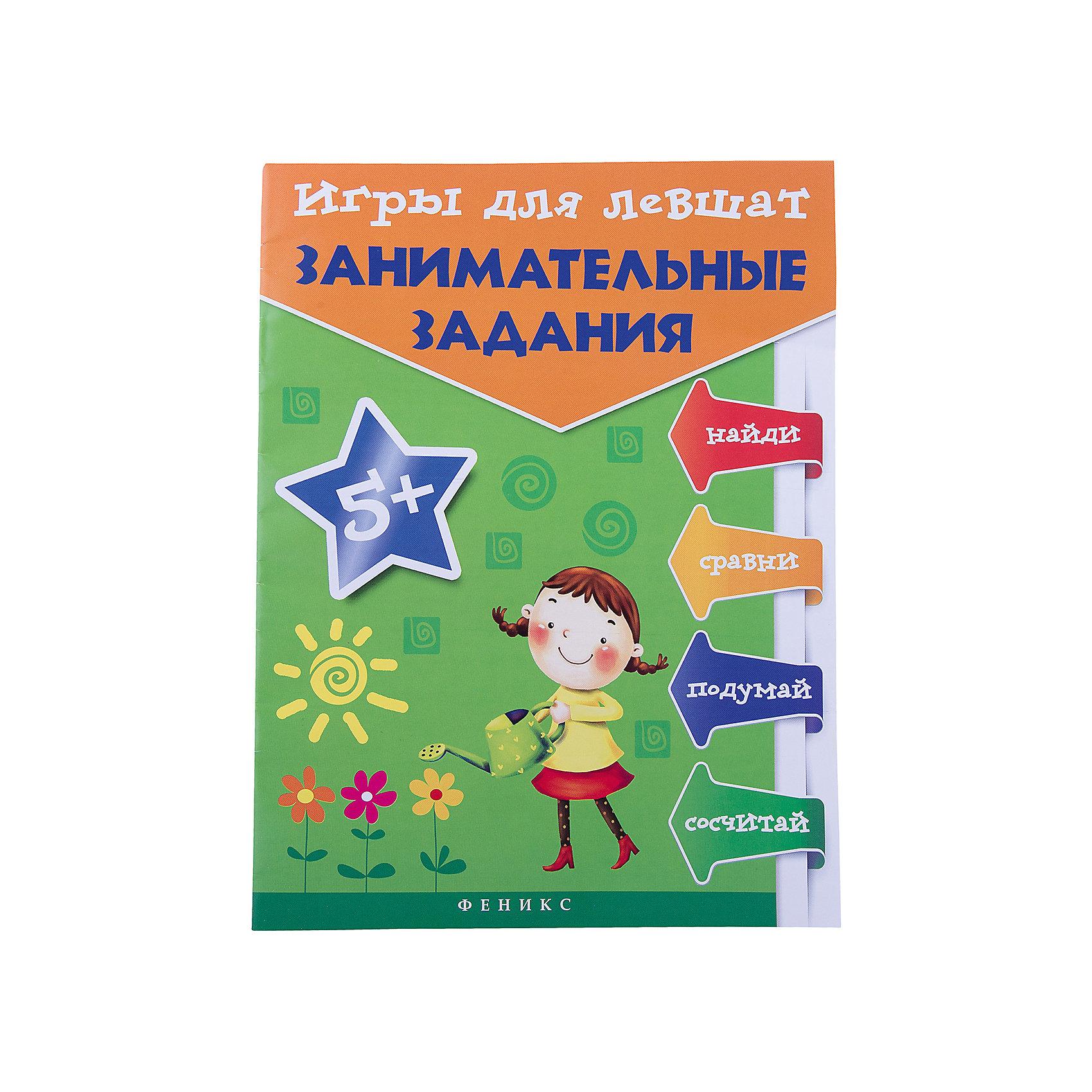 Игры для левшат:занимательные заданияКниги для развития мышления<br>Характеристики товара: <br><br>• ISBN: 978-5-222-22608-7; <br>• возраст: от 5 лет;<br>• формат: 205х260; <br>• бумага: офсет; <br>• иллюстрации: цветные; <br>• серия: Мир вашего ребенка;<br>• издательство: Феникс; <br>• автор: Татьяна Пятница;<br>• редактор: Морозова Оксана, Калиничева Наталья;<br>• количество страниц: 16; <br>• размер: 20,5х26 см;<br>• вес: 52 грамма.<br><br>Книга «Игра для левшат: занимательные задания» создана специально для левшей. Выполняя интересные задания, ребенок научится считать, сравнивать, сопоставлять и правильно относиться к миру правшей. На страницах издания юный читатель найдет увлекательные ребусы, лабиринты и загадки, развивающие мелкую моторику, логику, память и внимание.<br><br>Книгу «Игры для левшат: занимательные задания», Феникс можно купить в нашем интернет-магазине.<br><br>Ширина мм: 260<br>Глубина мм: 199<br>Высота мм: 1<br>Вес г: 60<br>Возраст от месяцев: 12<br>Возраст до месяцев: 72<br>Пол: Унисекс<br>Возраст: Детский<br>SKU: 5120062