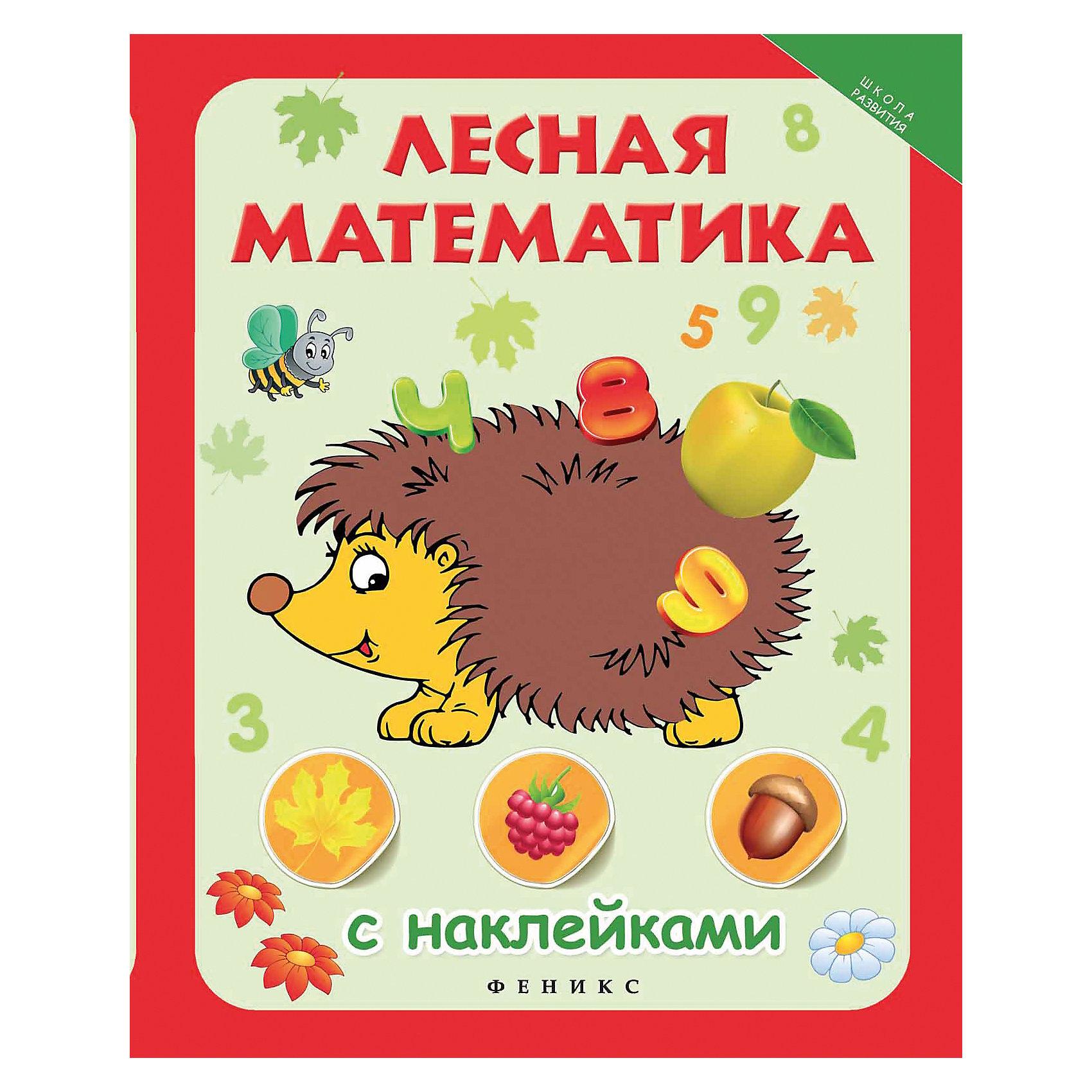 Лесная математика с наклейкамиПособия для обучения счёту<br>Лесная математика - это интересная и увлекательная книжка с наклейками для тех, кто учится считать и складывать. Интересные и яркие задания, развивающие логику, позволят ребёнку провести время с пользой. За каждый правильный ответ, можно получить наклейк<br><br>Ширина мм: 260<br>Глубина мм: 205<br>Высота мм: 1<br>Вес г: 92<br>Возраст от месяцев: 12<br>Возраст до месяцев: 60<br>Пол: Унисекс<br>Возраст: Детский<br>SKU: 5120067