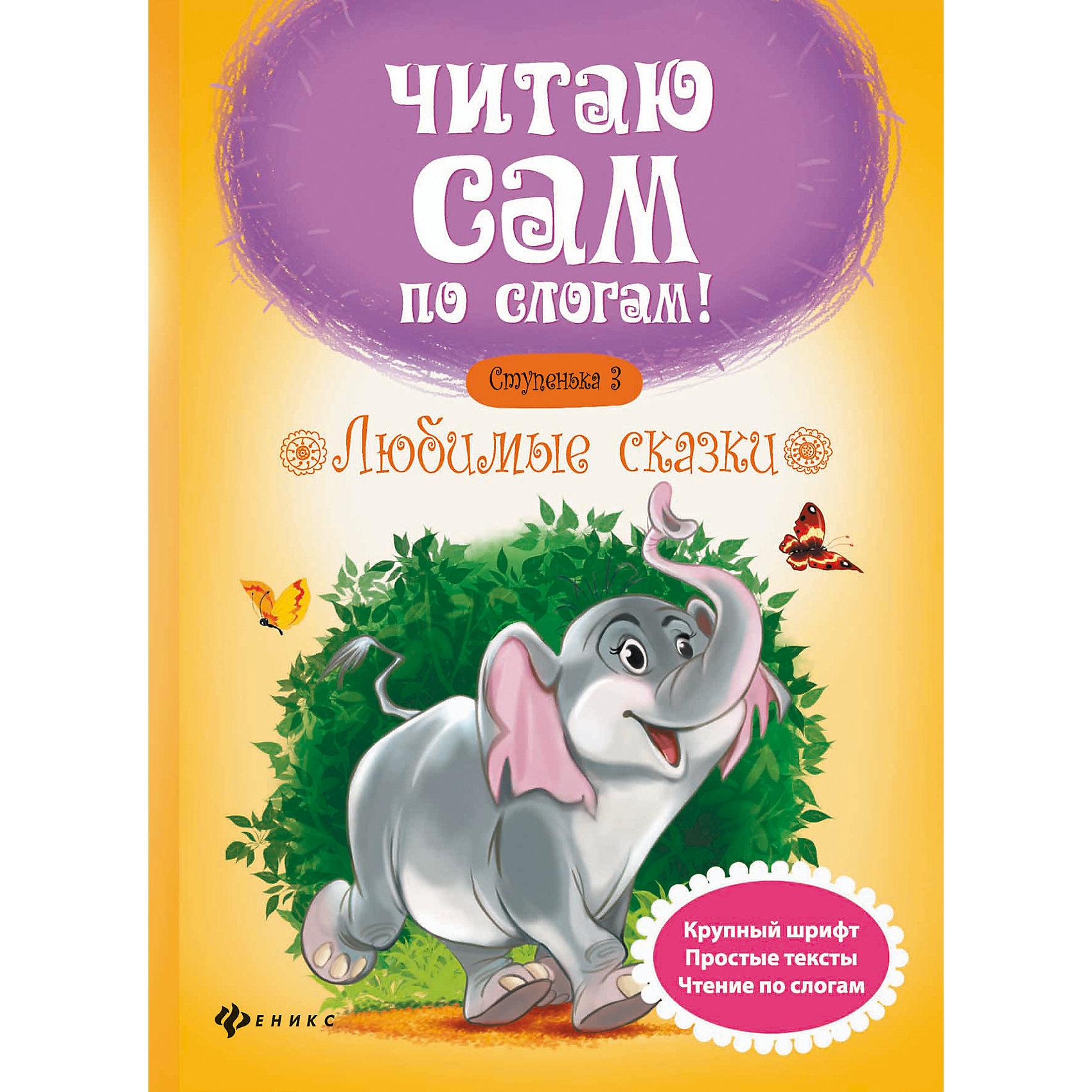 Любимые сказки Читаю сам по слогамАзбуки<br>Как научить ребёнка читать и показать, что это интересное и увлекательное занятие? Этот вопрос волнует всех родителей. Серия книг «Читаю сам по слогам!» как раз для тех малышей, которые делают первые шаги в чтении.<br><br>Ширина мм: 290<br>Глубина мм: 205<br>Высота мм: 2<br>Вес г: 69<br>Возраст от месяцев: 12<br>Возраст до месяцев: 60<br>Пол: Унисекс<br>Возраст: Детский<br>SKU: 5120070