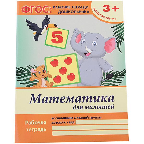 Математика для малышей: младшая группаПособия для обучения счёту<br>Характеристики товара: <br><br>• ISBN: 978-5-222-24259-9; <br>• возраст: от 3 лет;<br>• формат: 84*108/16; <br>• бумага: офсет; <br>• иллюстрации: цветные; <br>• серия: ФГОС: рабочие тетради дошкольника;<br>• издательство: Феникс; <br>• автор: Белых В.А.;<br>• редактор: А. Фомичев;<br>• количество страниц: 16; <br>• размер: 26х20 см;<br>• вес: 52 грамма<br><br>Тетрадь «Математика для малышей: младшая» помогут ребенку закрепить знания о счете до 10 и научит составлять числа из цифр. В тетради собраны упражнения на сложение, вычитание, соотношение цифр с количеством предметов.<br><br>Книгу «Математика для малышей: младшая группа», Феникс можно купить в нашем интернет-магазине.<br><br>Ширина мм: 260<br>Глубина мм: 200<br>Высота мм: 2<br>Вес г: 69<br>Возраст от месяцев: 12<br>Возраст до месяцев: 48<br>Пол: Унисекс<br>Возраст: Детский<br>SKU: 5120073