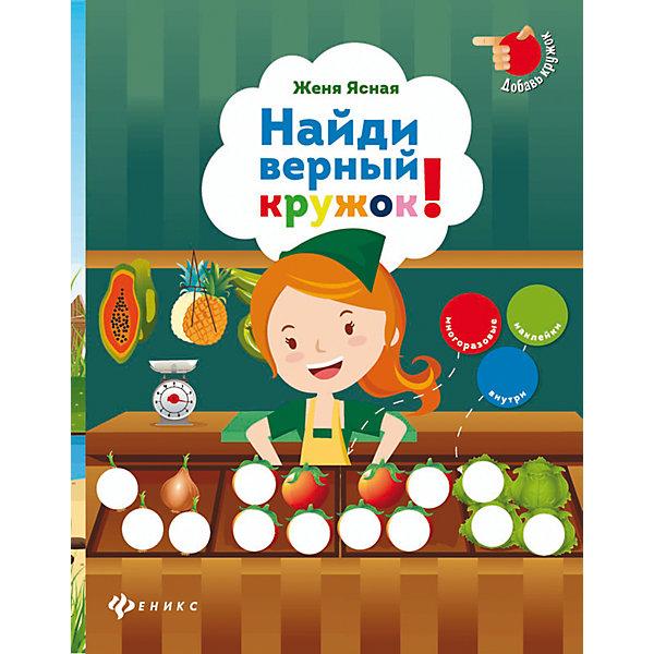 Купить Найди верный кружок!, Fenix, Украина, Унисекс