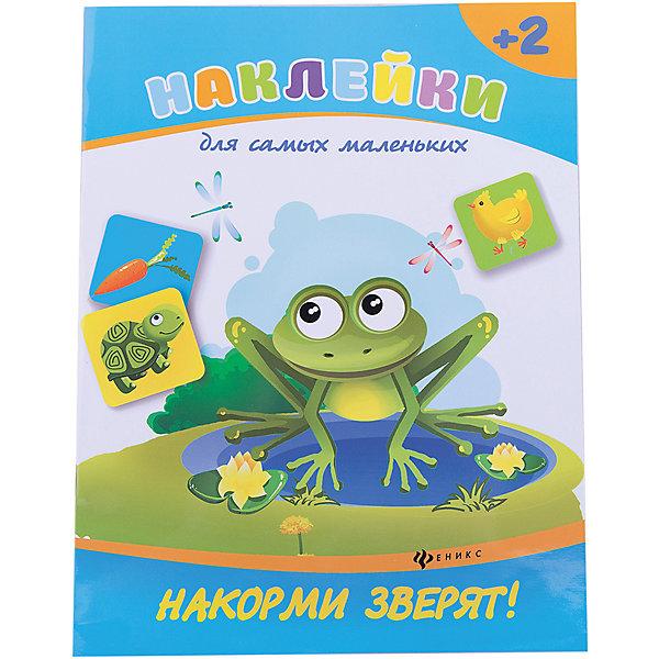 Накорми зверят!Книжки с наклейками<br>Характеристики товара: <br><br>• ISBN: 978-5-222-25274-1; <br>• возраст: от 2 лет;<br>• формат: 84*108/16; <br>• бумага: мелованная; <br>• иллюстрации: цветные; <br>• серия: Наклейки для самых маленьких;<br>• издательство: Феникс; <br>• автор: Белых Виктория Алексеевна;<br>• редактор: Фоминичев Антон;<br>• количество страниц: 8; <br>• размер: 26х20х0,2 см;<br>• вес: 70 грамм.<br><br>Книга «Накорми зверят!» познакомит ребенка с различными животными. Чтобы закрепить свои знания, ребенок сможет выполнить задания и приклеить наклейки для каждого животного. Занятия способствуют развитию логического мышления, мелкой моторики и внимательности.<br><br>Книгу «Накорми зверят!», Феникс можно купить в нашем интернет-магазине.<br>Ширина мм: 260; Глубина мм: 200; Высота мм: 1; Вес г: 64; Возраст от месяцев: 12; Возраст до месяцев: 36; Пол: Унисекс; Возраст: Детский; SKU: 5120083;