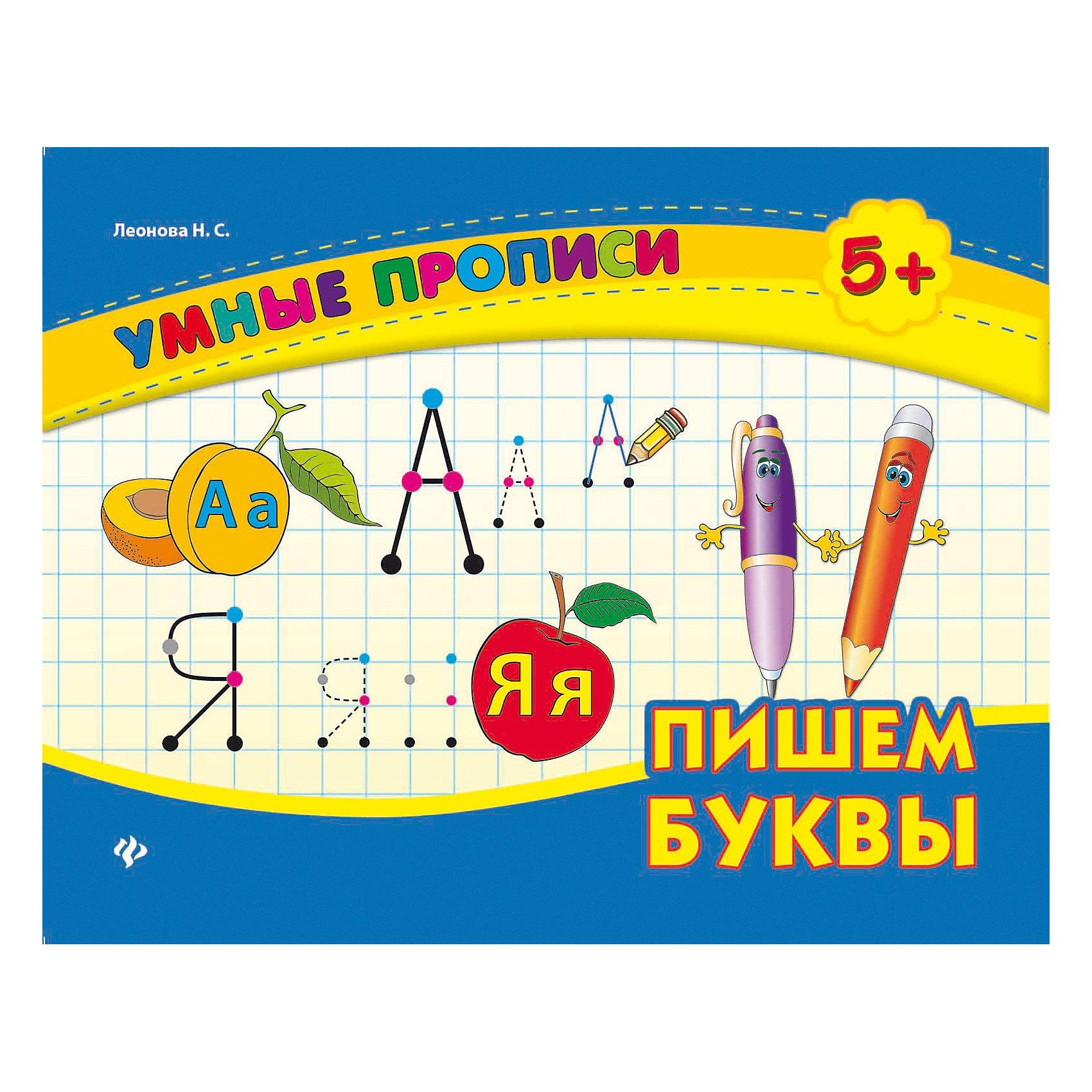 Пишем буквыДанные прописи — это отличная подготовка Вашего малыша к школе, так как с их помощью ребёнок не только научится писать печатные буквы, а и освоит умения вести тетрадь, выполнять различные задания, которые обогатят знания малыша об окружающем мире и поспо<br><br>Ширина мм: 199<br>Глубина мм: 260<br>Высота мм: 2<br>Вес г: 89<br>Возраст от месяцев: 12<br>Возраст до месяцев: 60<br>Пол: Унисекс<br>Возраст: Детский<br>SKU: 5120086