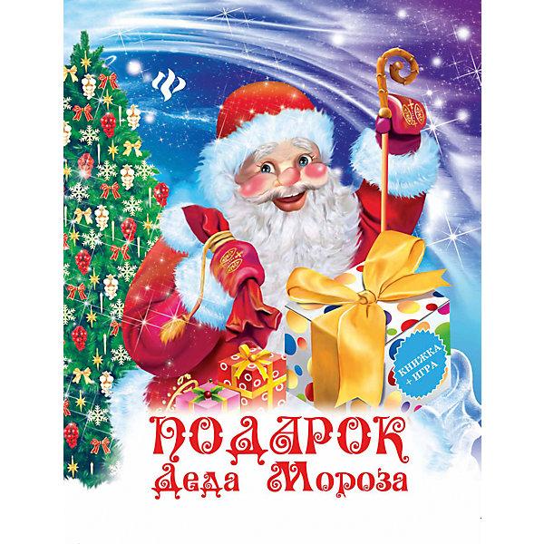 Подарок Деда МорозаНовогодние книги<br>Накануне долгожданных зимних праздников - День святого Николая, Новый год, Рождество - предлагаем вашему вниманию книжку + игру. Надеемся, что она станет лучшим подарком для малышей, которым нравится весело развлекаться: играть, рисовать, петь.<br>Ширина мм: 281; Глубина мм: 217; Высота мм: 6; Вес г: 376; Возраст от месяцев: 12; Возраст до месяцев: 72; Пол: Унисекс; Возраст: Детский; SKU: 5120088;