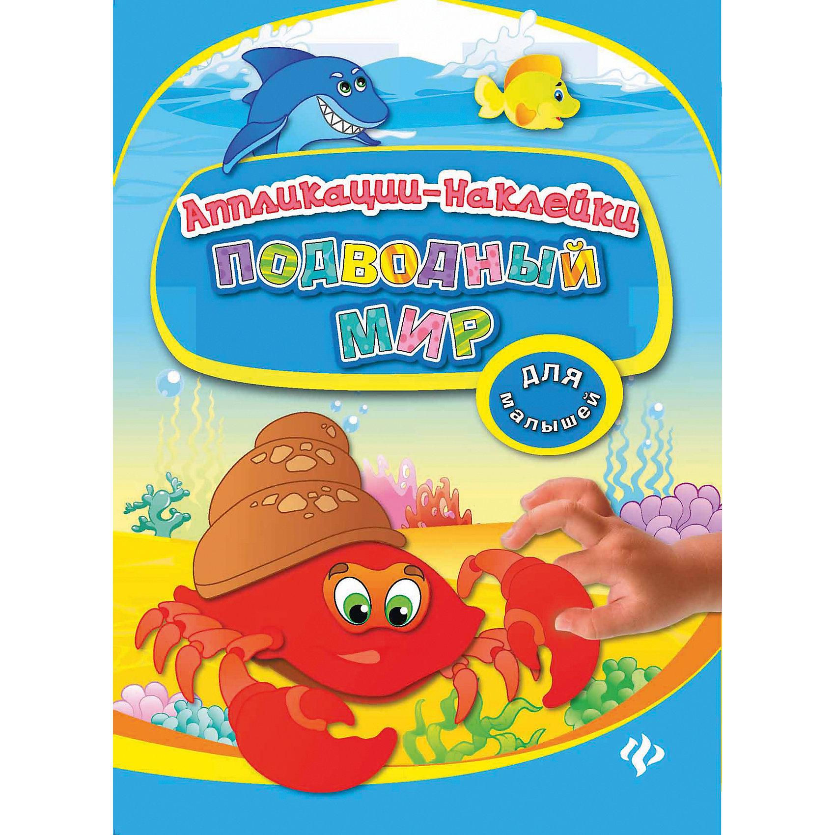 Подводный мир: аппликации-наклейкиФеникс<br>Серия книг «Аппликации-наклейки» поможет вам организовать интересный и познавательный досуг для своего малыша. Весёлые истории вдохновят ребёнка искать нужные наклейки и клеить их в соответствующие места. Работа с книгами способствует развитию: сообразит<br><br>Ширина мм: 289<br>Глубина мм: 207<br>Высота мм: 1<br>Вес г: 79<br>Возраст от месяцев: 12<br>Возраст до месяцев: 60<br>Пол: Унисекс<br>Возраст: Детский<br>SKU: 5120090