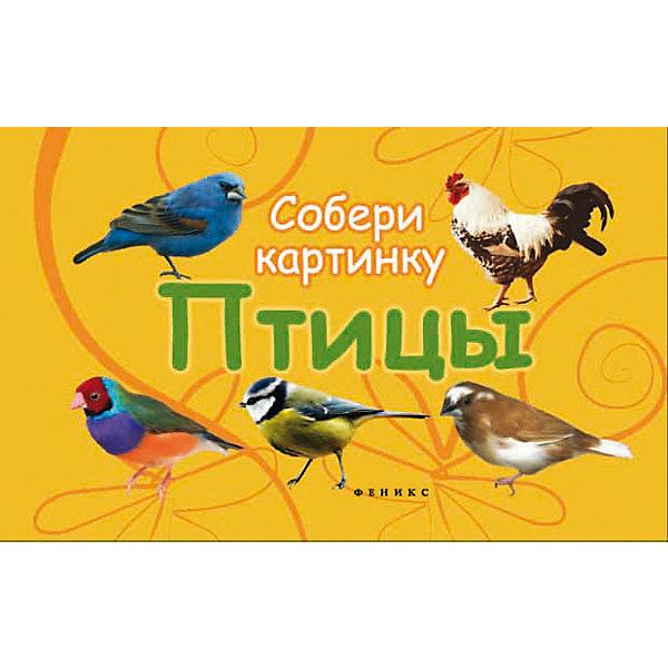 Птицы: собери картинкуПервые книги малыша<br>Дорогие взрослые! Ваши дети растут и познают мир - такой сложный, неповторимый и разнообразный. Для них все ново - цвета и формы, животные и рыбы, предметы и их качества… Помогите вашим малышам разобраться, что к чему в этом мире, с новой серией книжек-малышек.<br>Ширина мм: 100; Глубина мм: 76; Высота мм: 14; Вес г: 55; Возраст от месяцев: 12; Возраст до месяцев: 60; Пол: Унисекс; Возраст: Детский; SKU: 5120097;