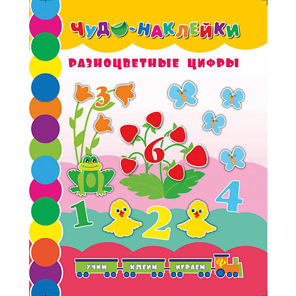 Разноцветные цифрыПособия для обучения счёту<br>Характеристики товара: <br><br>• ISBN: 978-5-222-27756-0; <br>• возраст: от 2 лет;<br>• формат: 84*108/16; <br>• бумага: мелованная; <br>• иллюстрации: цветные; <br>• издательство: Феникс; <br>• количество страниц: 8; <br>• серия: Чудо-наклейки;<br>• автор: Смирнова Е.В.;<br>• размер: 26х20х0,2 см;<br>• вес: 56 грамм.<br><br>Книга «Разноцветные цифры» поможет родителям познакомить ребенка с цифрами. Красочные картинки и яркие наклейки, несомненно, привлекут внимание ребенка. Игра с наклейками поможет развить мелкую моторику, аккуратность и мышление.<br><br>Книгу «Разноцветные цифры», Феникс можно купить в нашем интернет-магазине.<br><br>Ширина мм: 260<br>Глубина мм: 200<br>Высота мм: 1<br>Вес г: 58<br>Возраст от месяцев: 12<br>Возраст до месяцев: 60<br>Пол: Унисекс<br>Возраст: Детский<br>SKU: 5120101