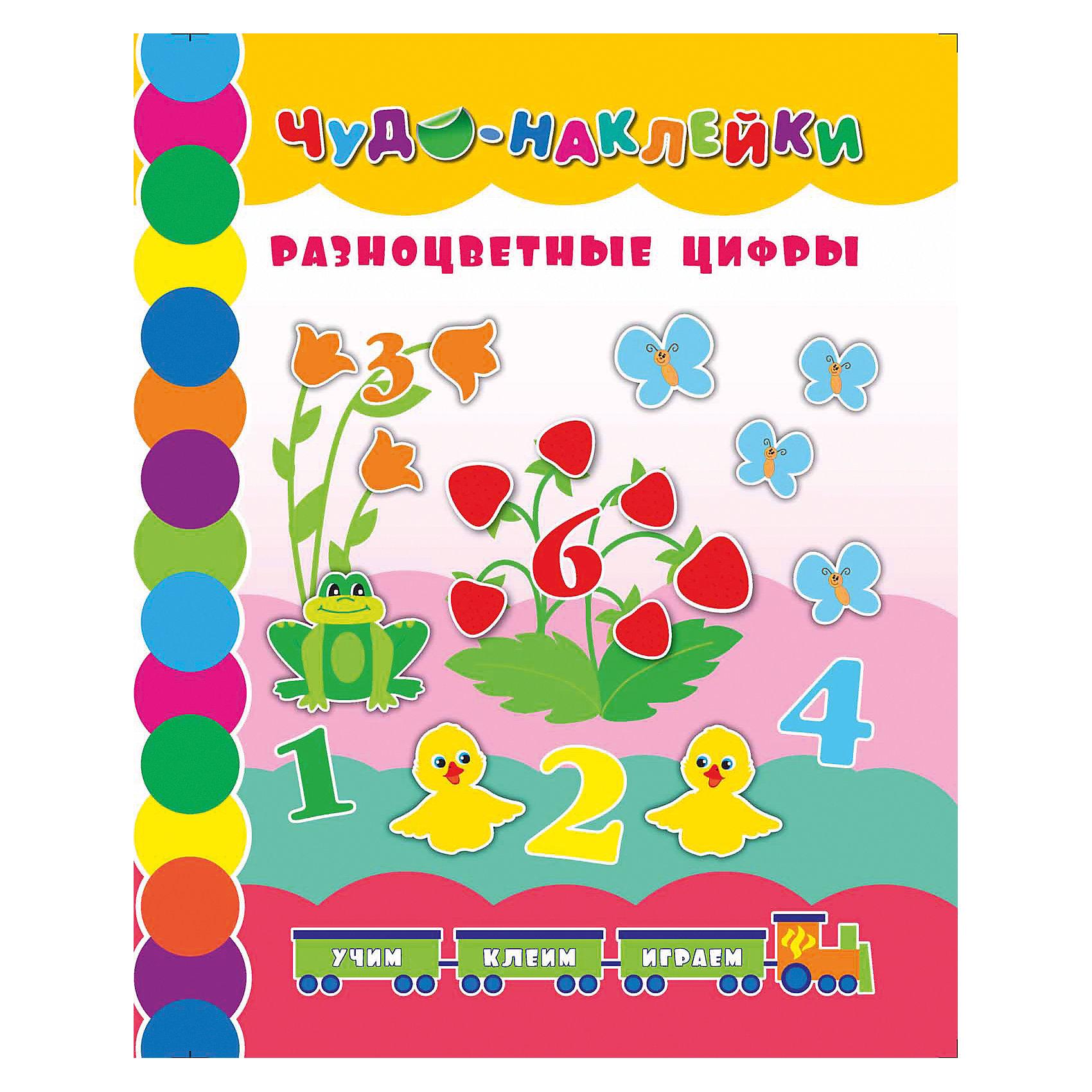 Разноцветные цифрыОбучение счету<br>С помощью данной книги ваш малыш научитсясчитать от 1 до 10. Яркие интересные картинки и красочные наклейки очень понравятся ребенку. Работа с наклейками также поможет приучить ребенка к аккуратности и развить мелкую моторику кисти, которая способствует<br><br>Ширина мм: 260<br>Глубина мм: 200<br>Высота мм: 1<br>Вес г: 58<br>Возраст от месяцев: 12<br>Возраст до месяцев: 60<br>Пол: Унисекс<br>Возраст: Детский<br>SKU: 5120101