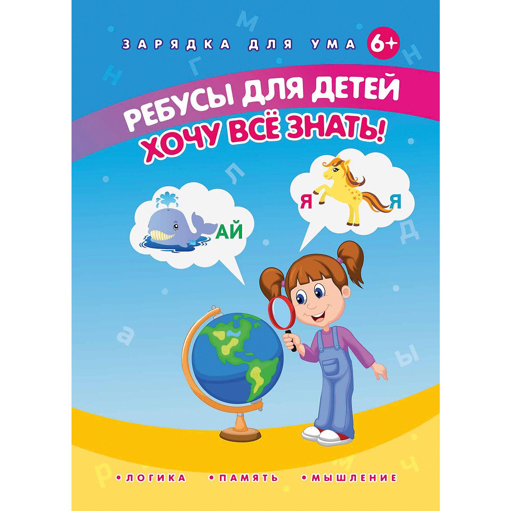 Ребусы для детей  Хочу все знать!Детям, которые только познакомились с буквами, сначала мы рекомендуем освоить книгу «Куда спрятались слова?» с простыми ребусами, состоящими из картинок и букв. Они подготовят ребёнка к разгадыванию более сложных головоломок в книге «Хочу всё знать!».<br>Р<br><br>Ширина мм: 289<br>Глубина мм: 204<br>Высота мм: 2<br>Вес г: 75<br>Возраст от месяцев: 12<br>Возраст до месяцев: 60<br>Пол: Унисекс<br>Возраст: Детский<br>SKU: 5120104