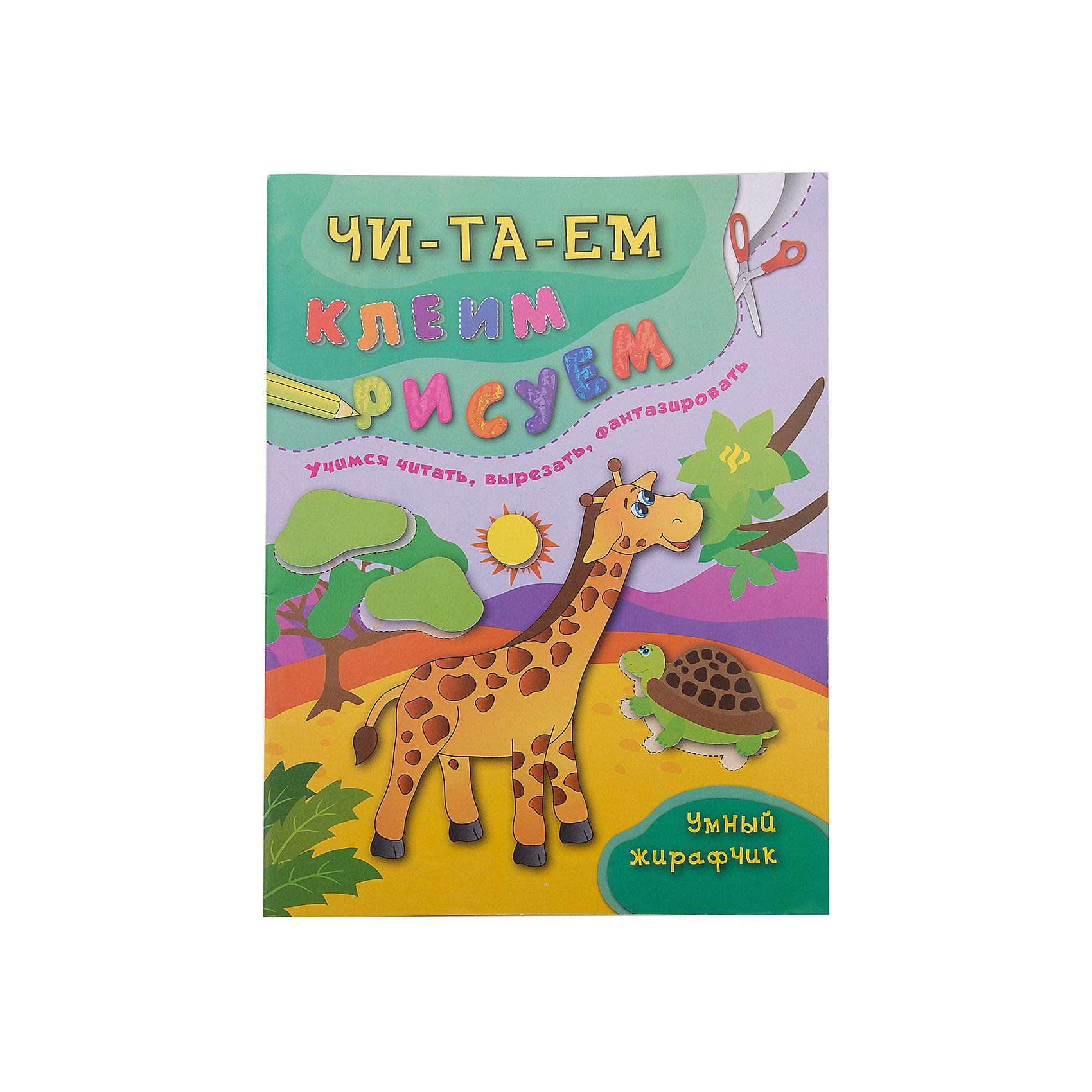 Умный жирафчикАзбуки<br>Характеристики товара: <br><br>• ISBN: 978-5-222-27975-5; <br>• возраст: от 3 лет;<br>• формат: 290х220; <br>• бумага: офсет; <br>• иллюстрации: цветные; <br>• издательство: Феникс; <br>• количество страниц: 16; <br>• автор: Смирнова Е.В.;<br>• серия: Читаем.Клеим.Рисуем;<br>• размер: 20,5х26х0,2 см;<br>• вес: 74 грамма.<br><br>Книга «Умный жирафчик» предназначена для детей, которые начинают читать по слогам. Текст выполнен крупными буквами и разбит на слоги. Во время перерыва ребенок сможет отдохнуть и выполнить дополнительные задания: раскраски, аппликации, штриховка и многие другие. Задания помогут развить логическое мышление, навыки счета, воображение, внимание и моторику рук.<br><br>Книгу «Умный жирафчик», Феникс можно купить в нашем интернет-магазине.<br><br>Ширина мм: 260<br>Глубина мм: 198<br>Высота мм: 2<br>Вес г: 60<br>Возраст от месяцев: 12<br>Возраст до месяцев: 36<br>Пол: Унисекс<br>Возраст: Детский<br>SKU: 5120110